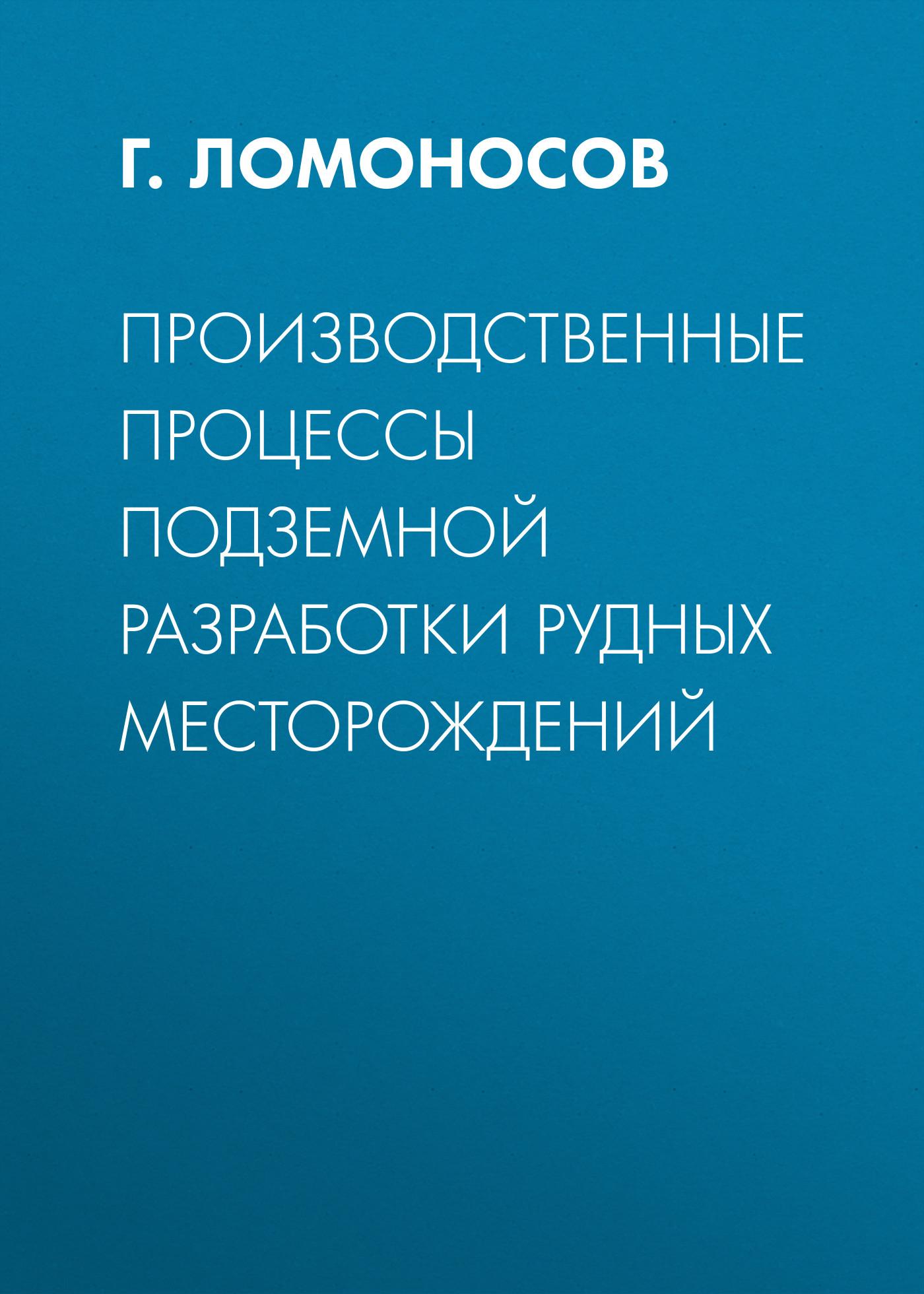 Г. Ломоносов Производственные процессы подземной разработки рудных месторождений