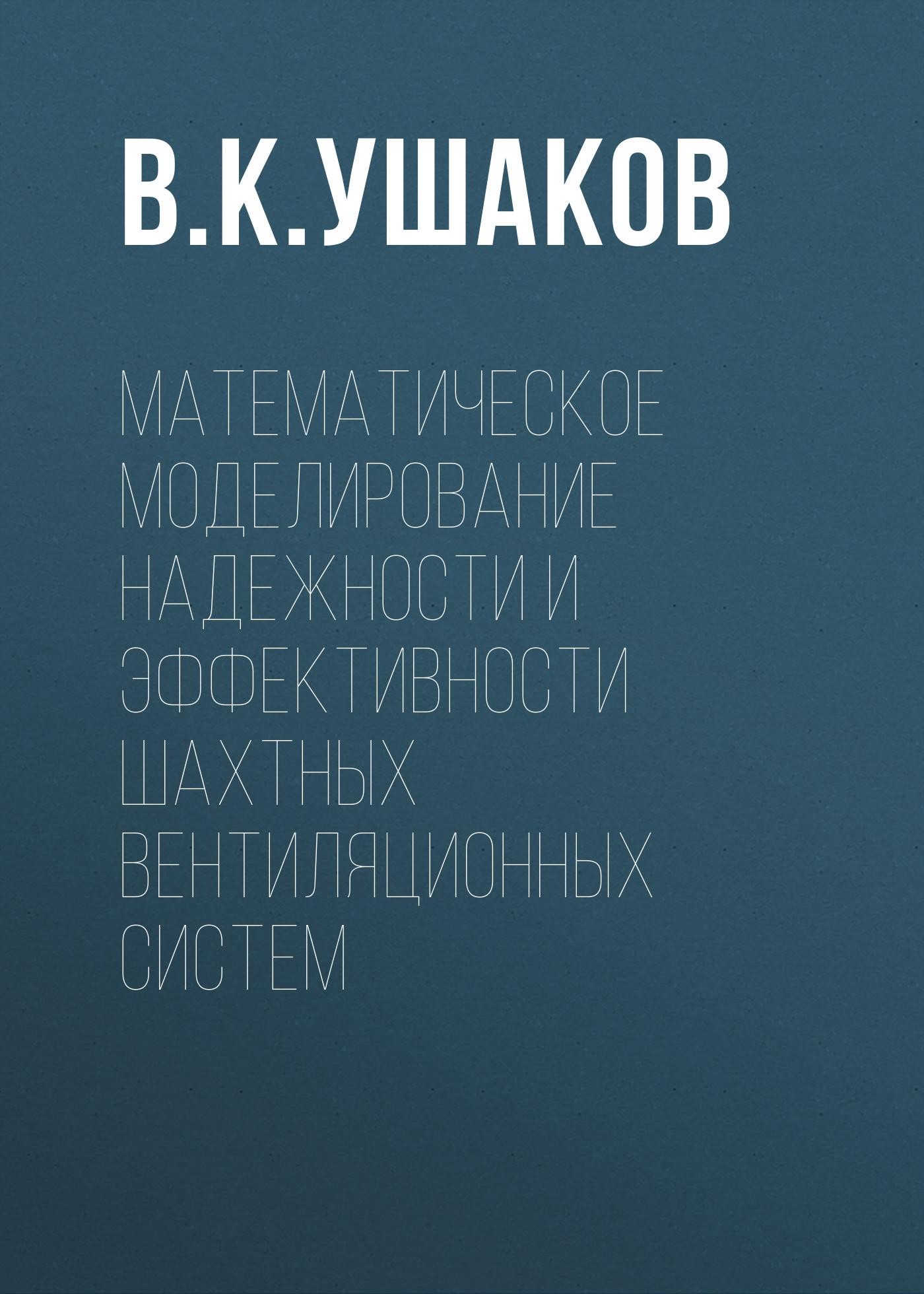 В. К. Ушаков Математическое моделирование надежности и эффективности шахтных вентиляционных систем сергей анатольевич яременко повышение эффективности глушителей шума систем вентиляции