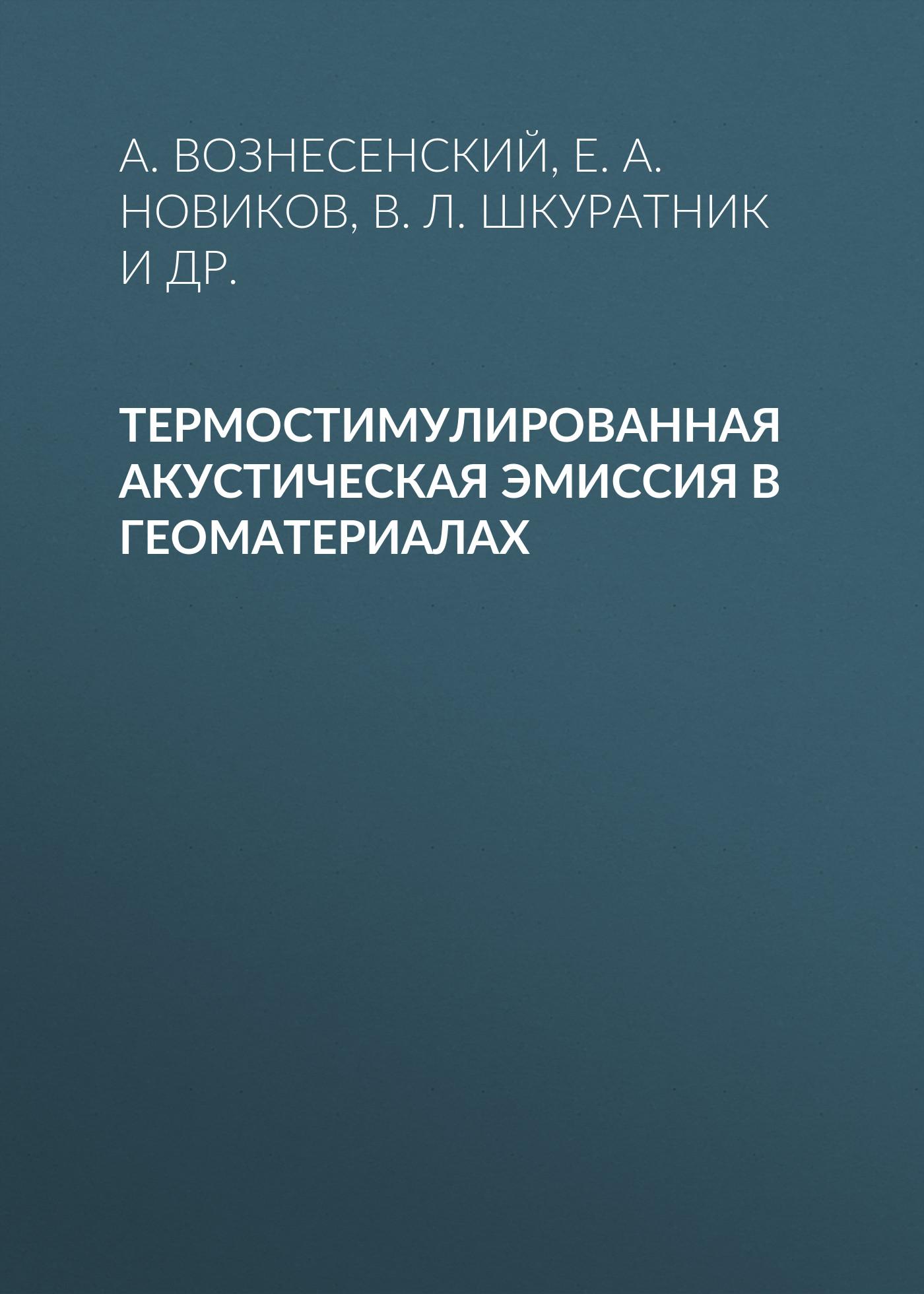 Е. А. Новиков Термостимулированная акустическая эмиссия в геоматериалах