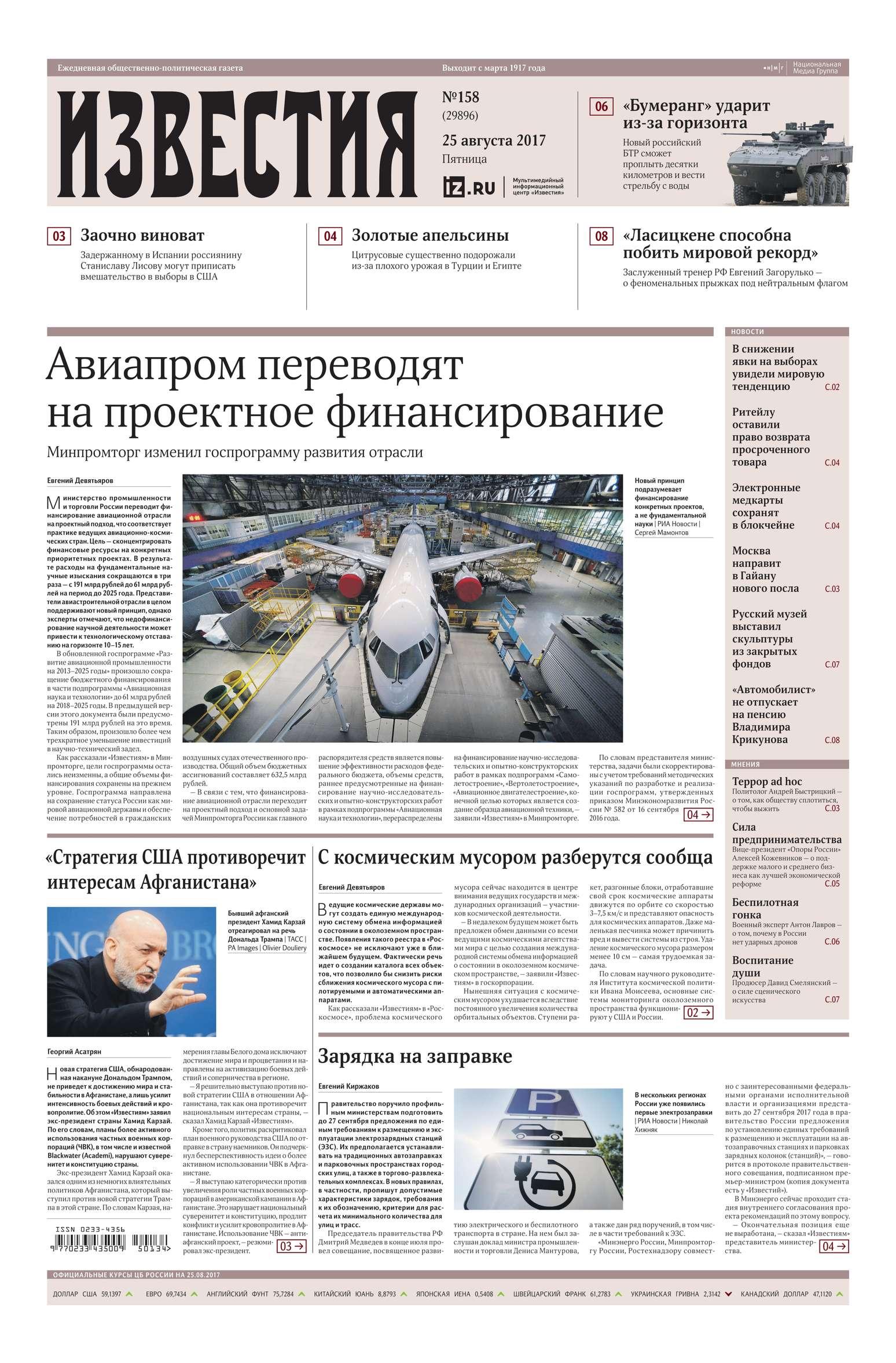 Редакция газеты Известия Известия 158-2017 цена