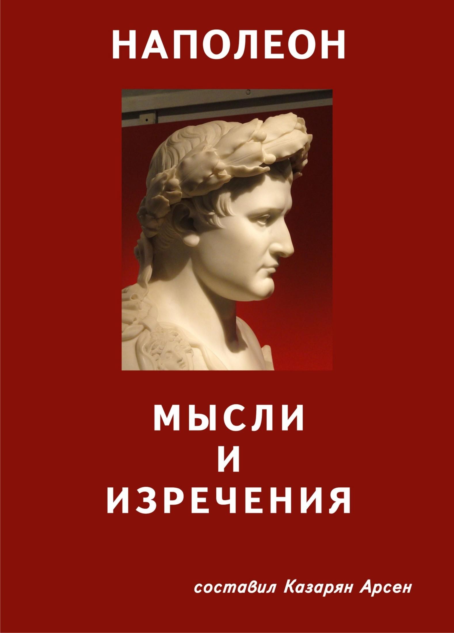 Арсен Суренович Казарян Наполеон. Мысли и изречения цены онлайн