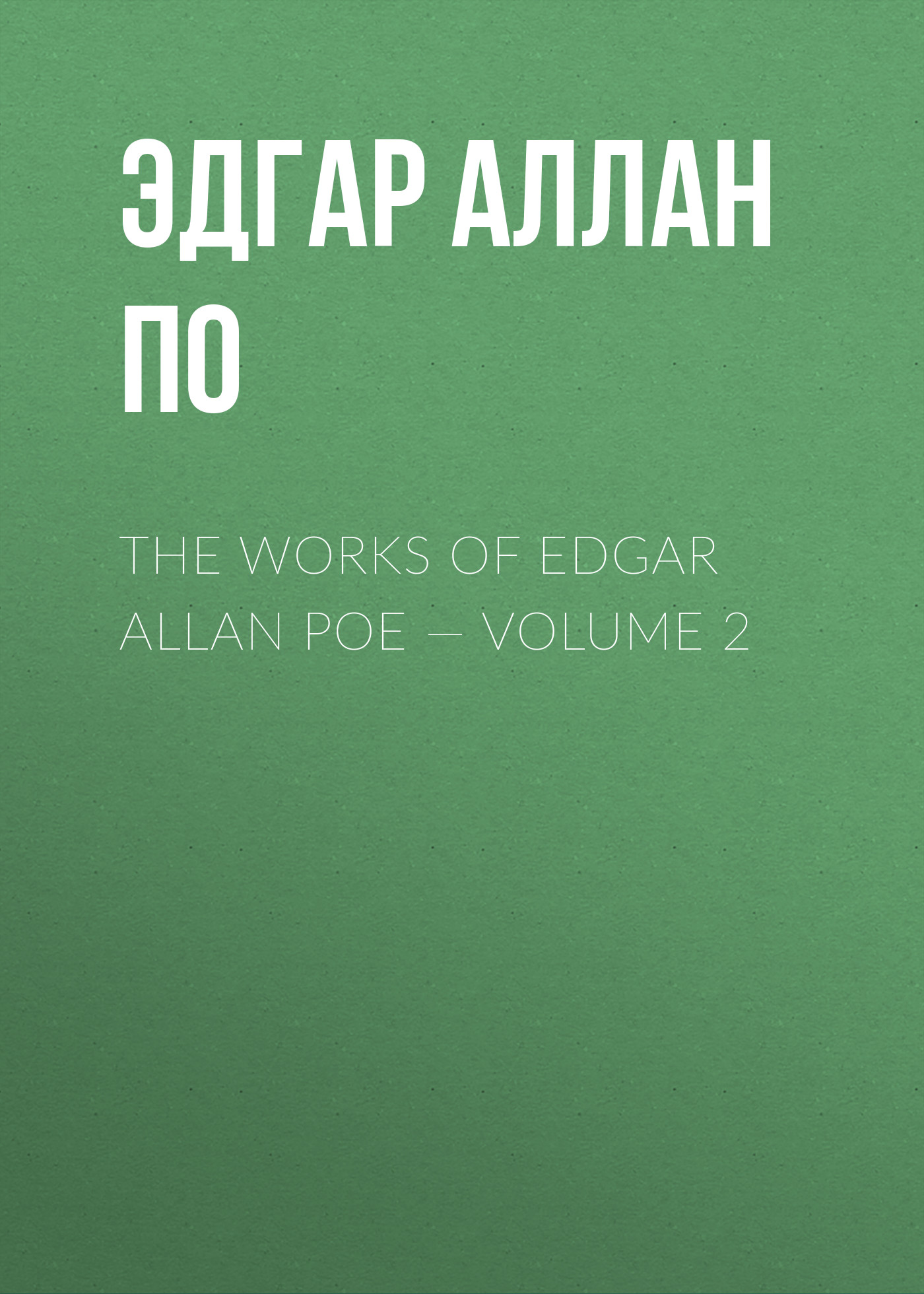 Эдгар Аллан По The Works of Edgar Allan Poe — Volume 2 edgar allan poe the best of edgar allan poe volume 4