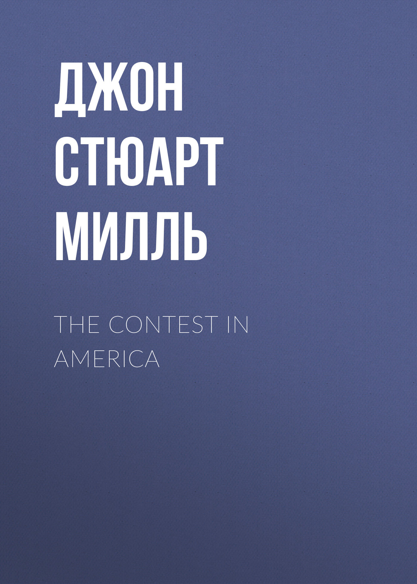 Джон Стюарт Милль The Contest in America все цены