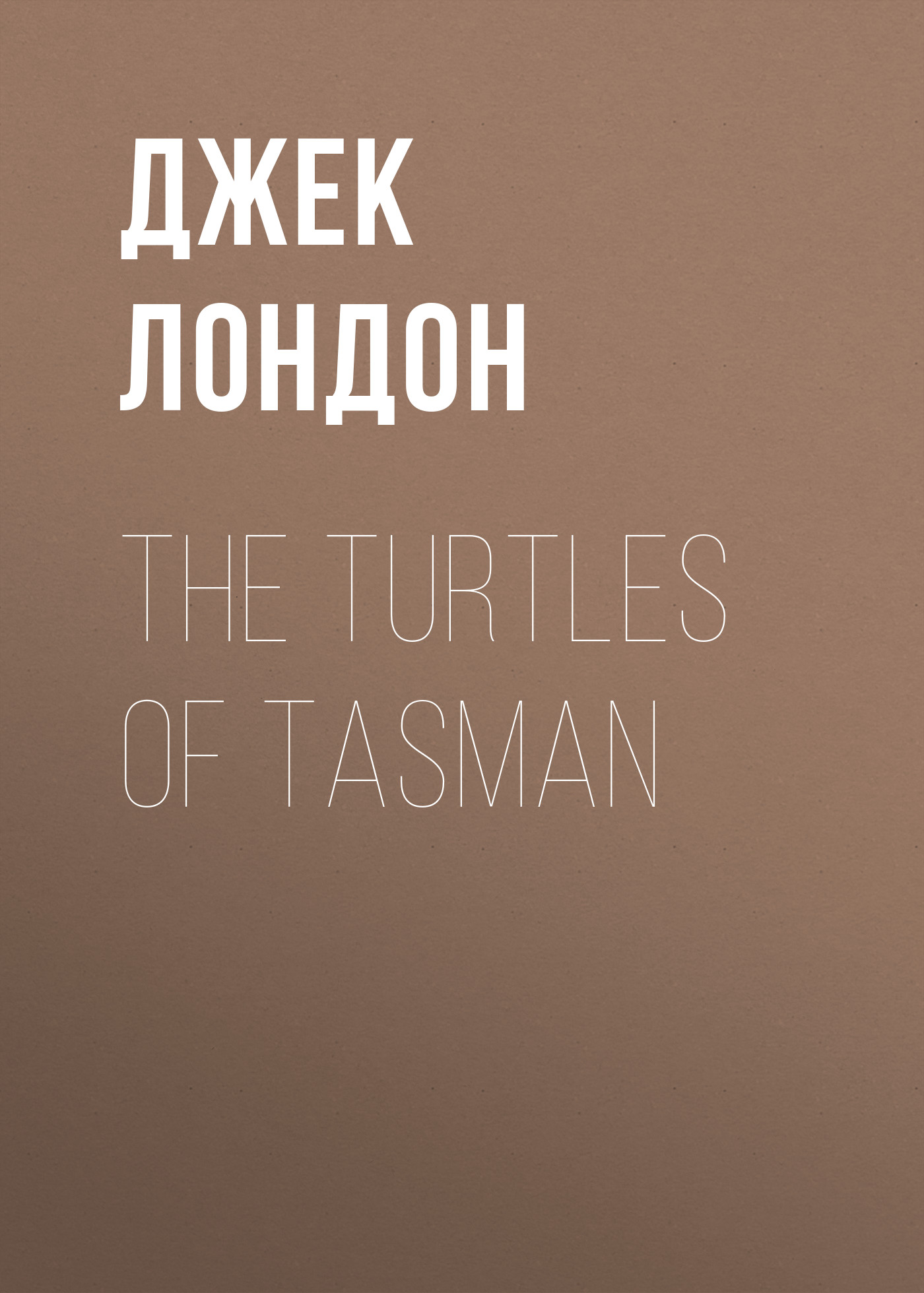 Джек Лондон The Turtles of Tasman jack london the strength of the strong the turtles of tasman