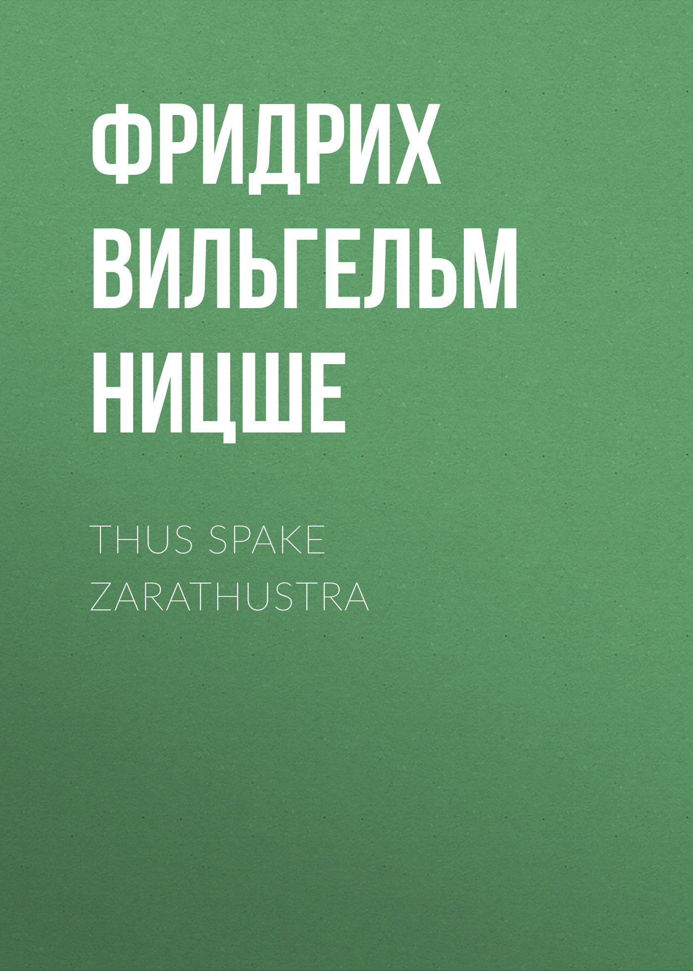 Фридрих Вильгельм Ницше Thus Spake Zarathustra