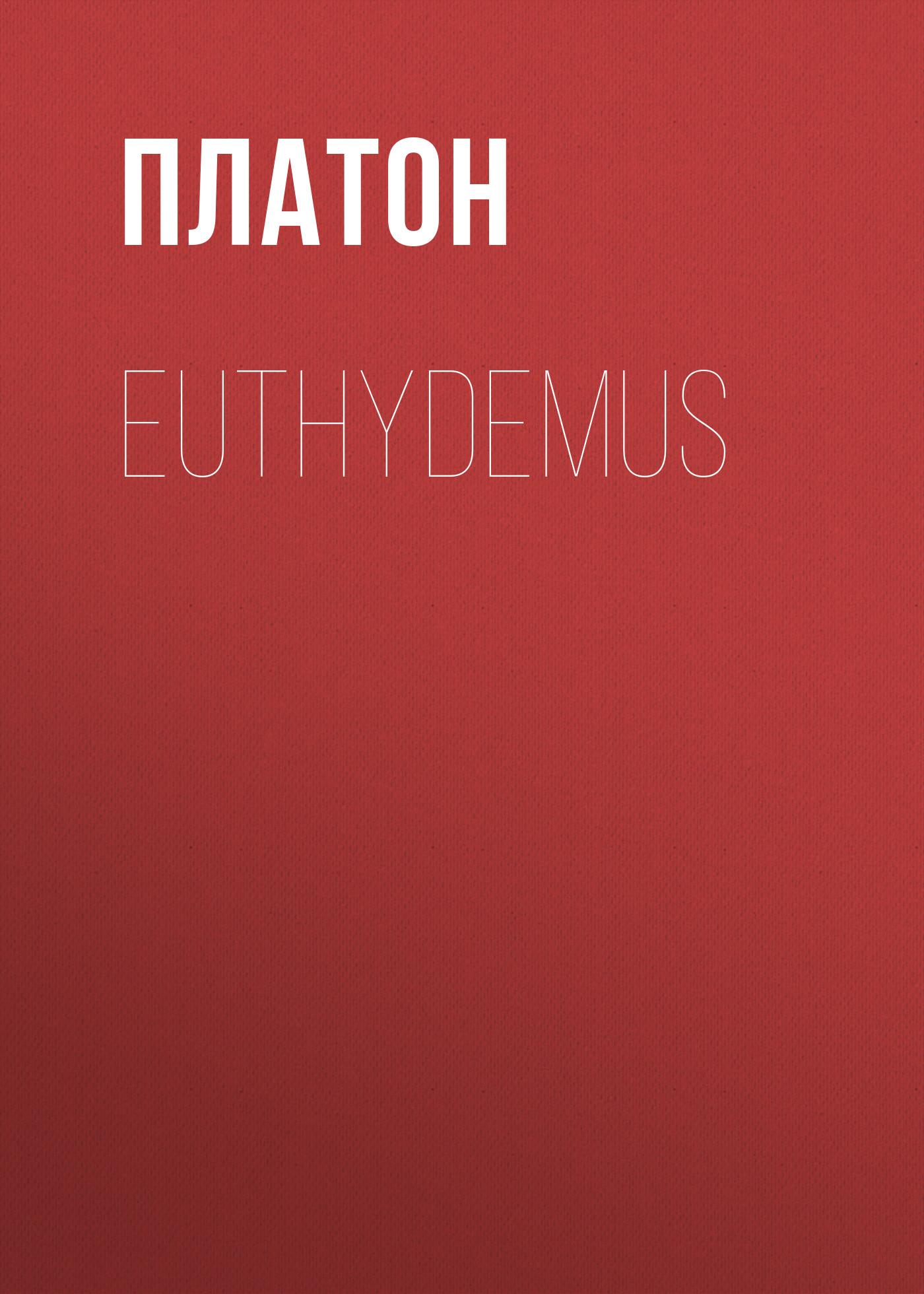 Платон Euthydemus платон protagoras