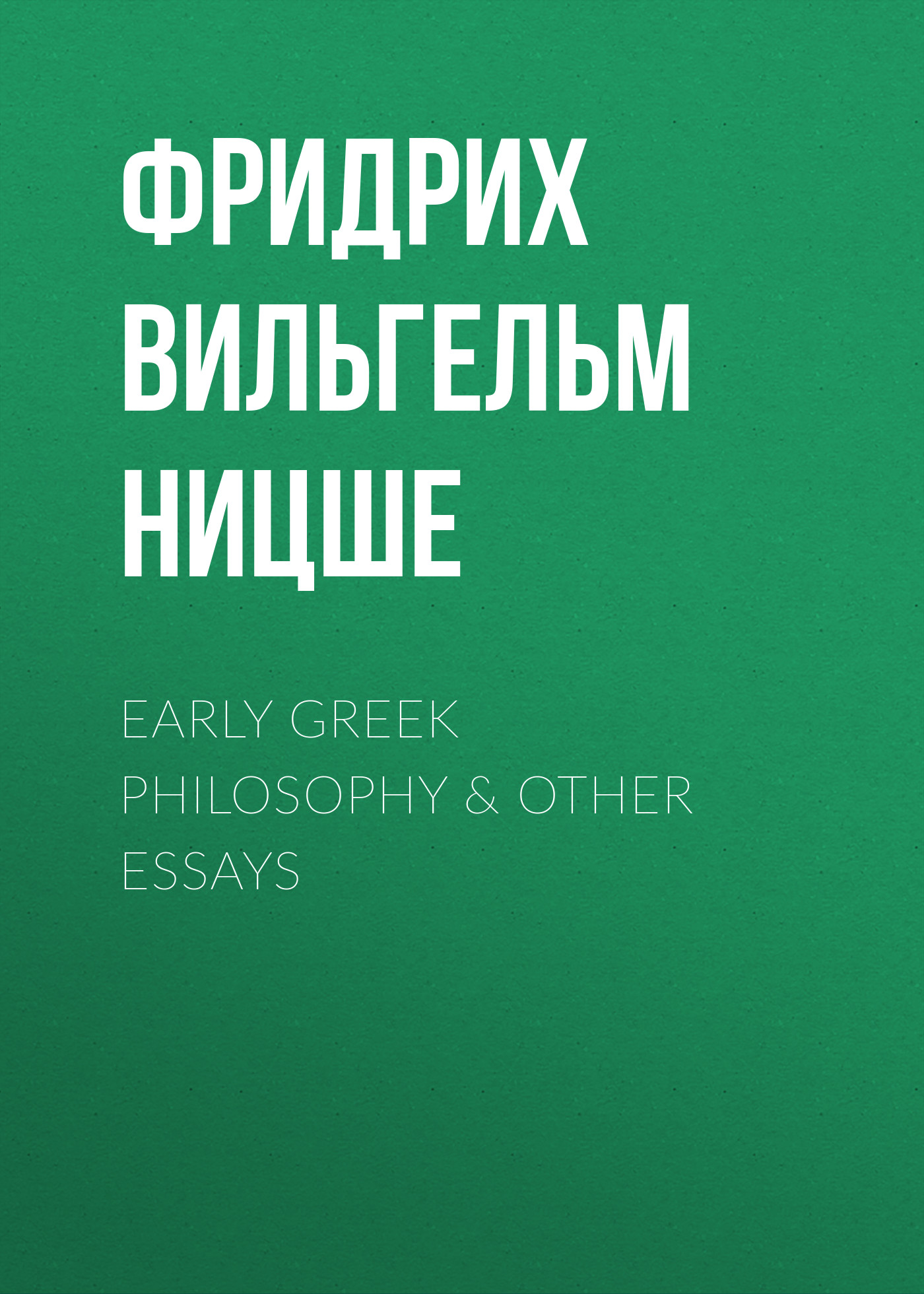 Фридрих Вильгельм Ницше Early Greek Philosophy & Other Essays