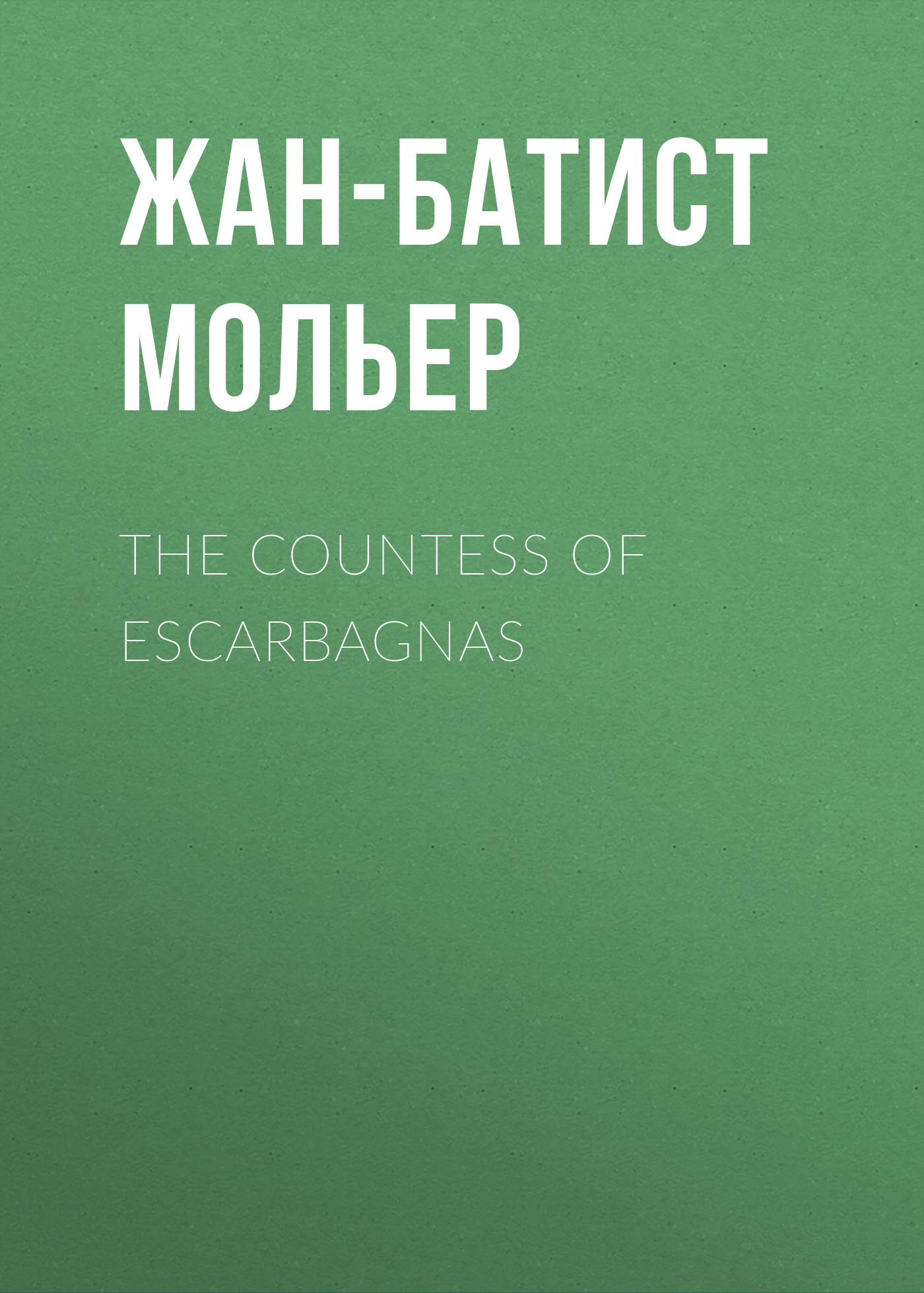 Жан-Батист Мольер The Countess of Escarbagnas цены