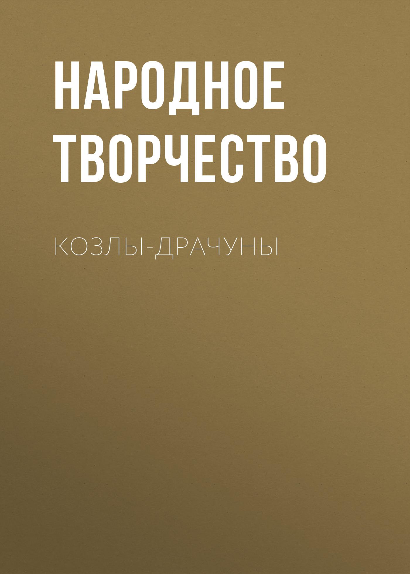 Народное творчество Козлы-драчуны danone биойогурт густой термостатный 4