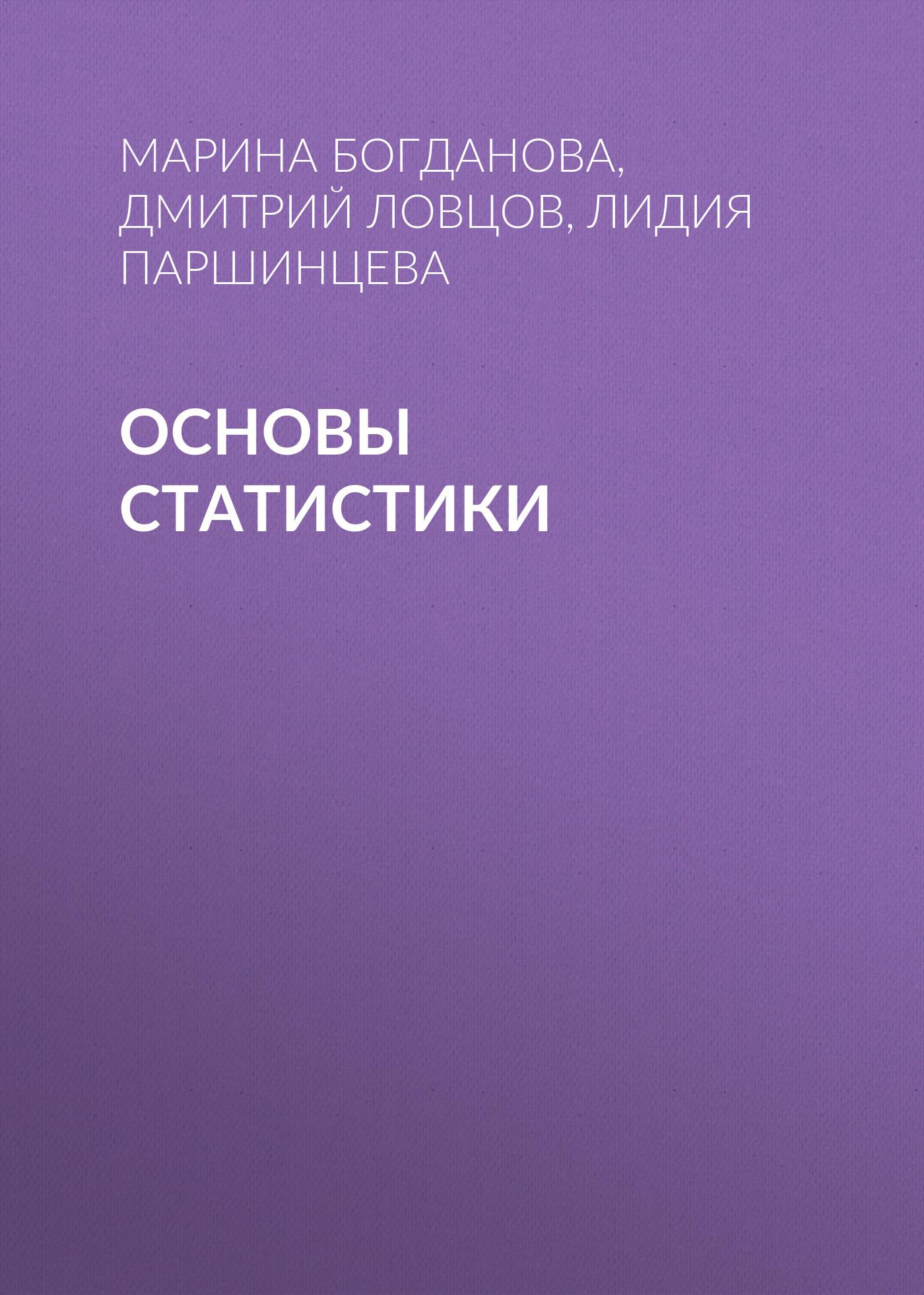 Д. А. Ловцов Основы статистики