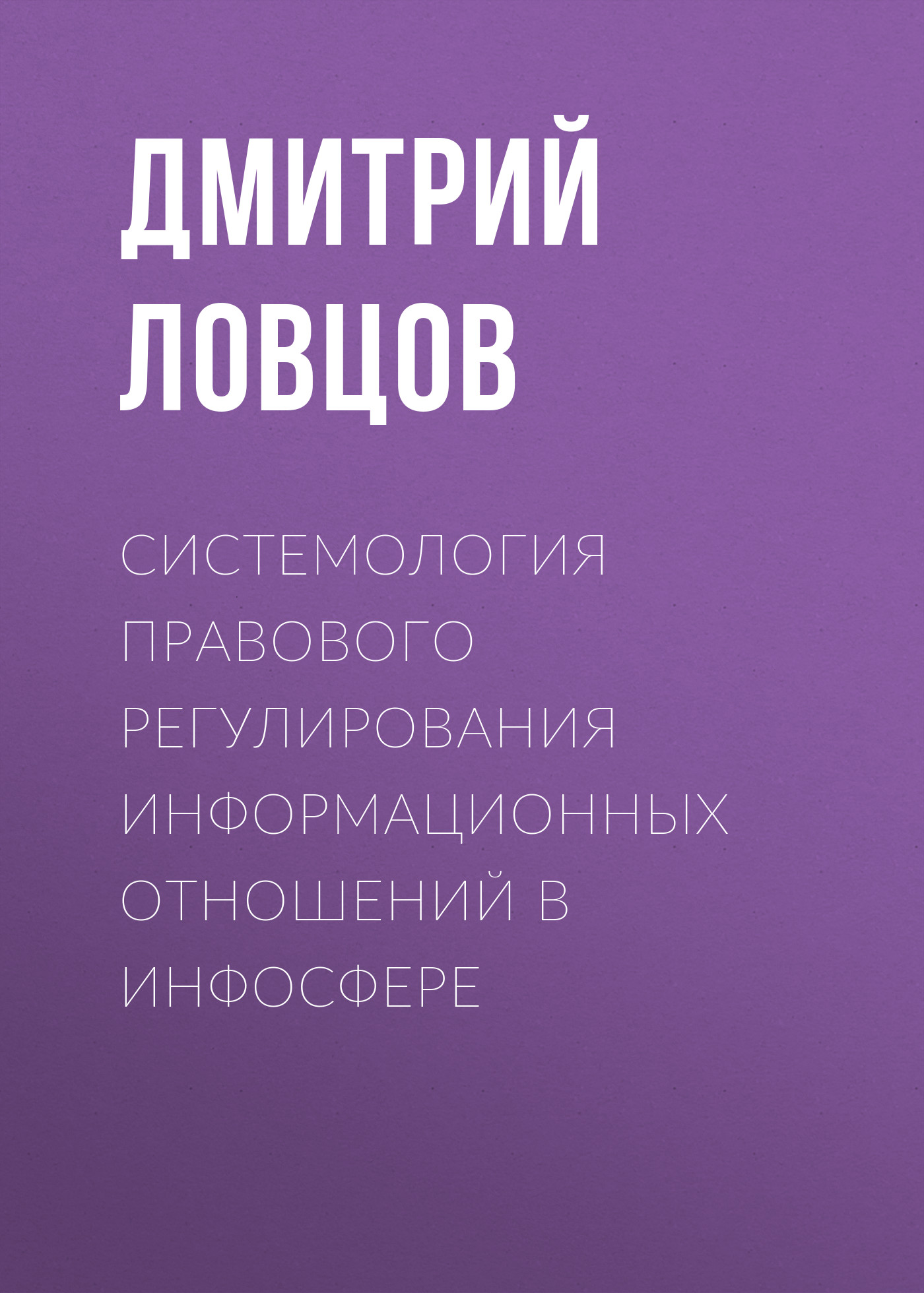 Д. А. Ловцов Системология правового регулирования информационных отношений в инфосфере