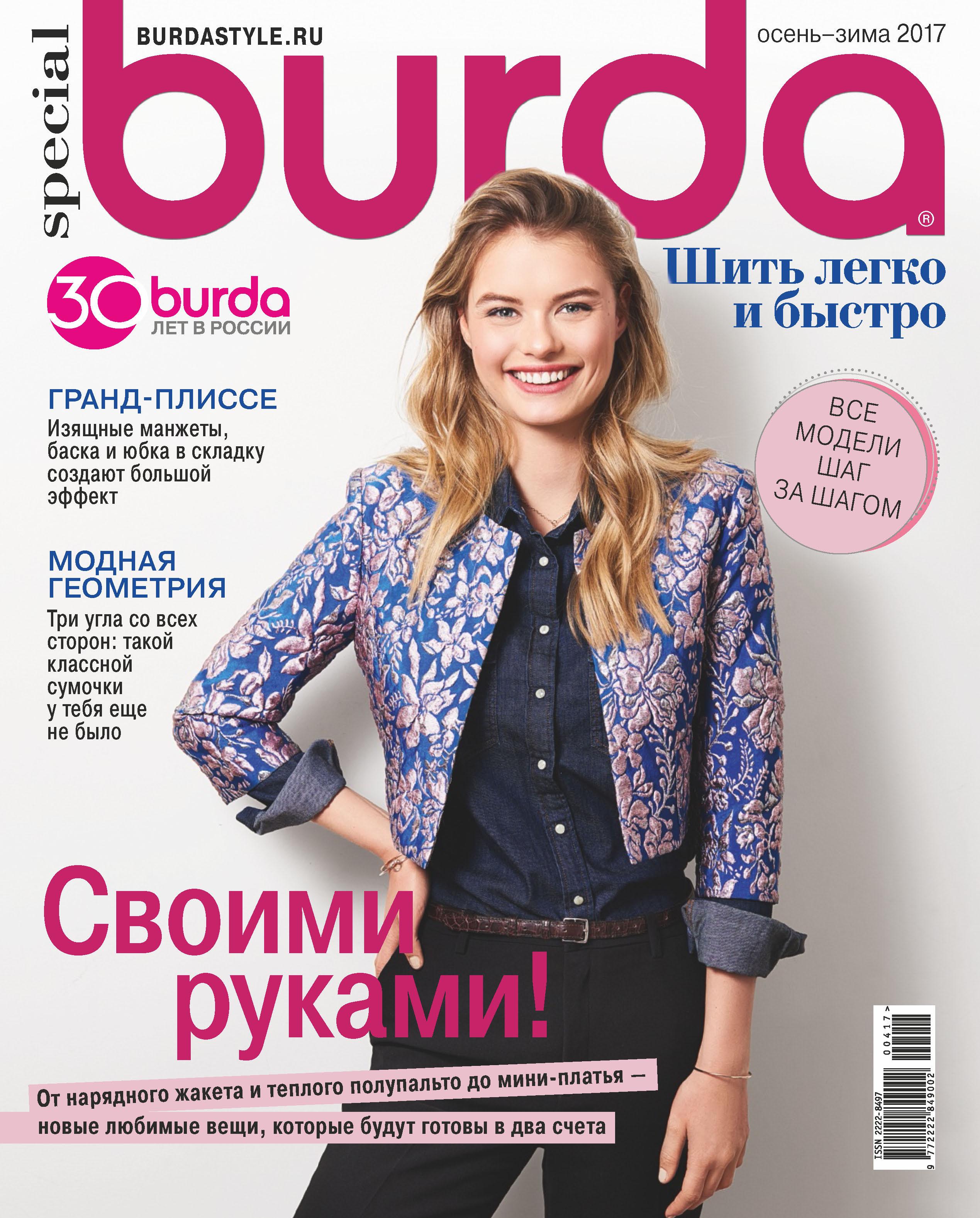 Отсутствует Burda Special №04/2017
