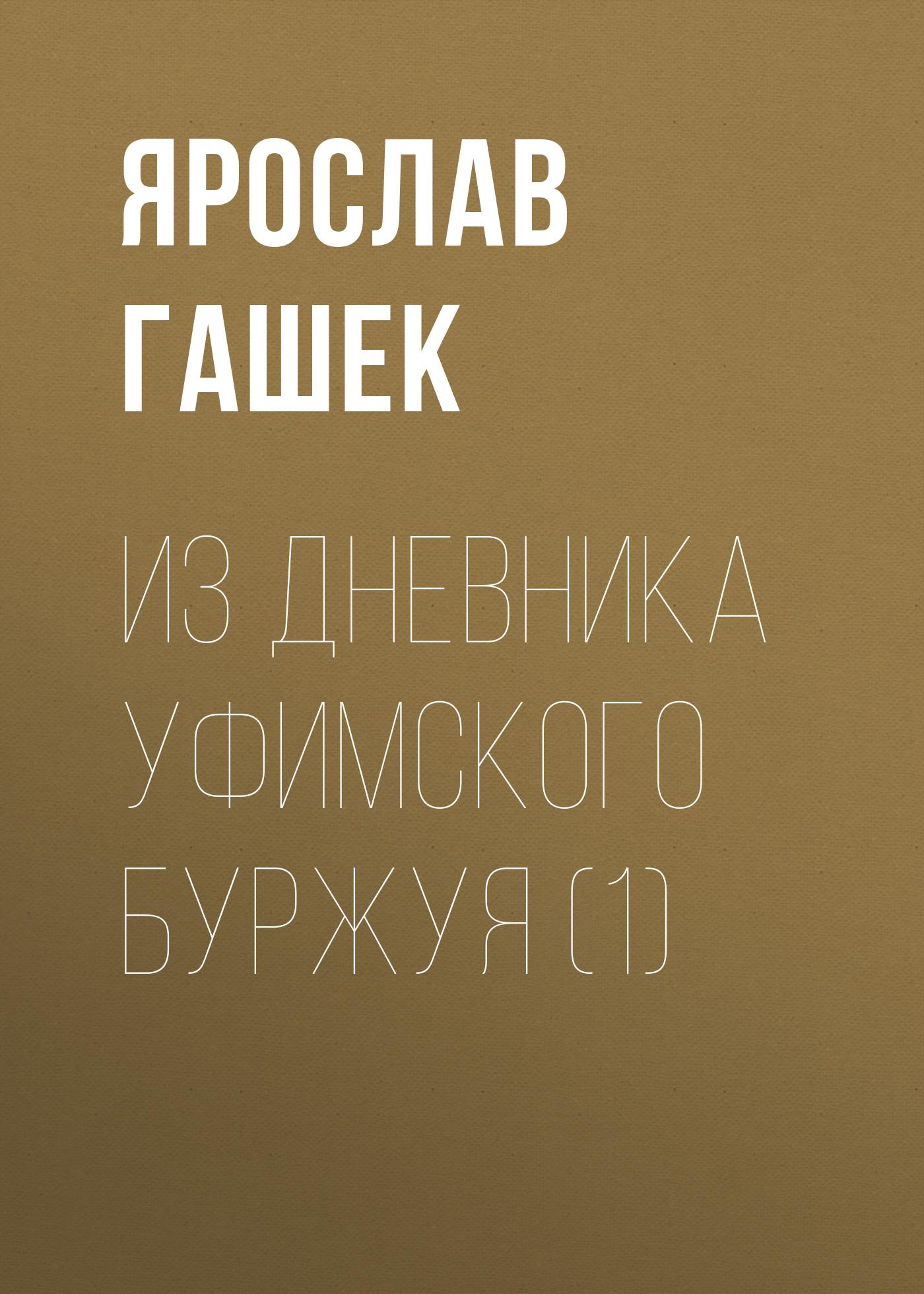 iz dnevnika ufimskogo burzhuya 1