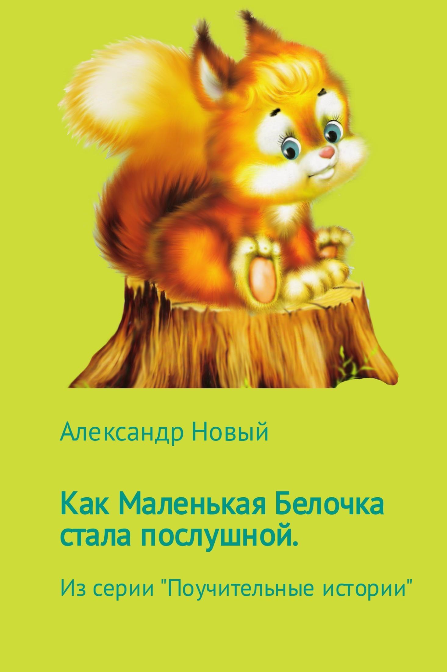 Александр Новый Как Маленькая Белочка стала послушной цены