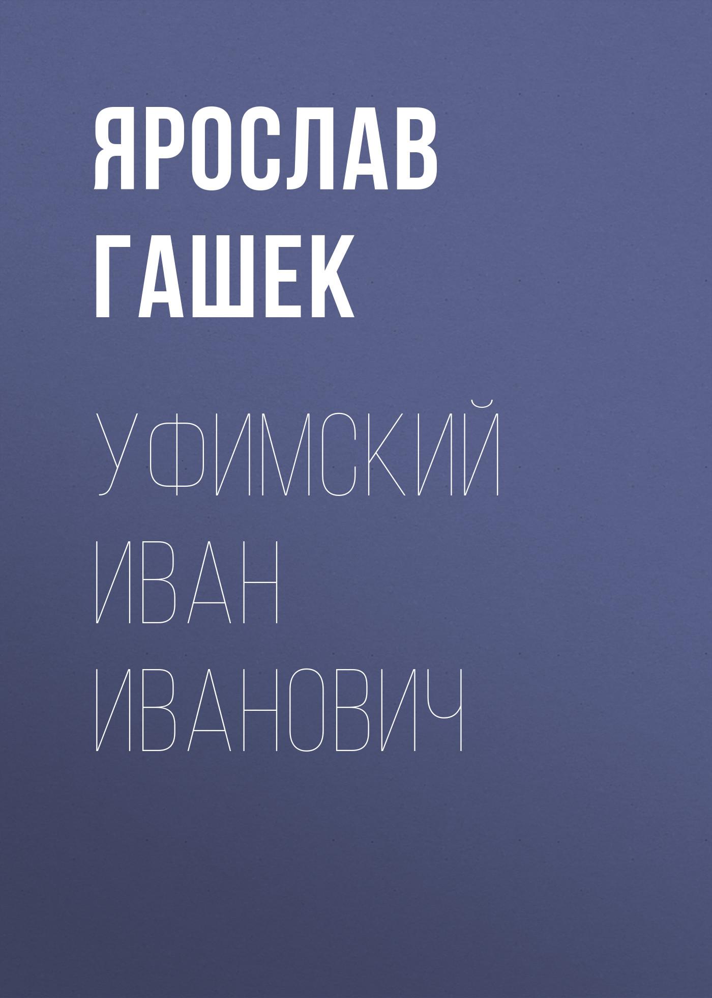 ufimskiy ivan ivanovich