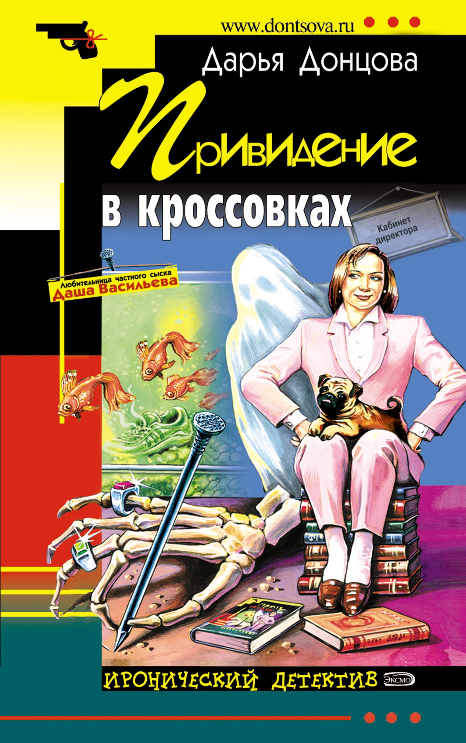 Дарья Донцова Привидение в кроссовках цена и фото
