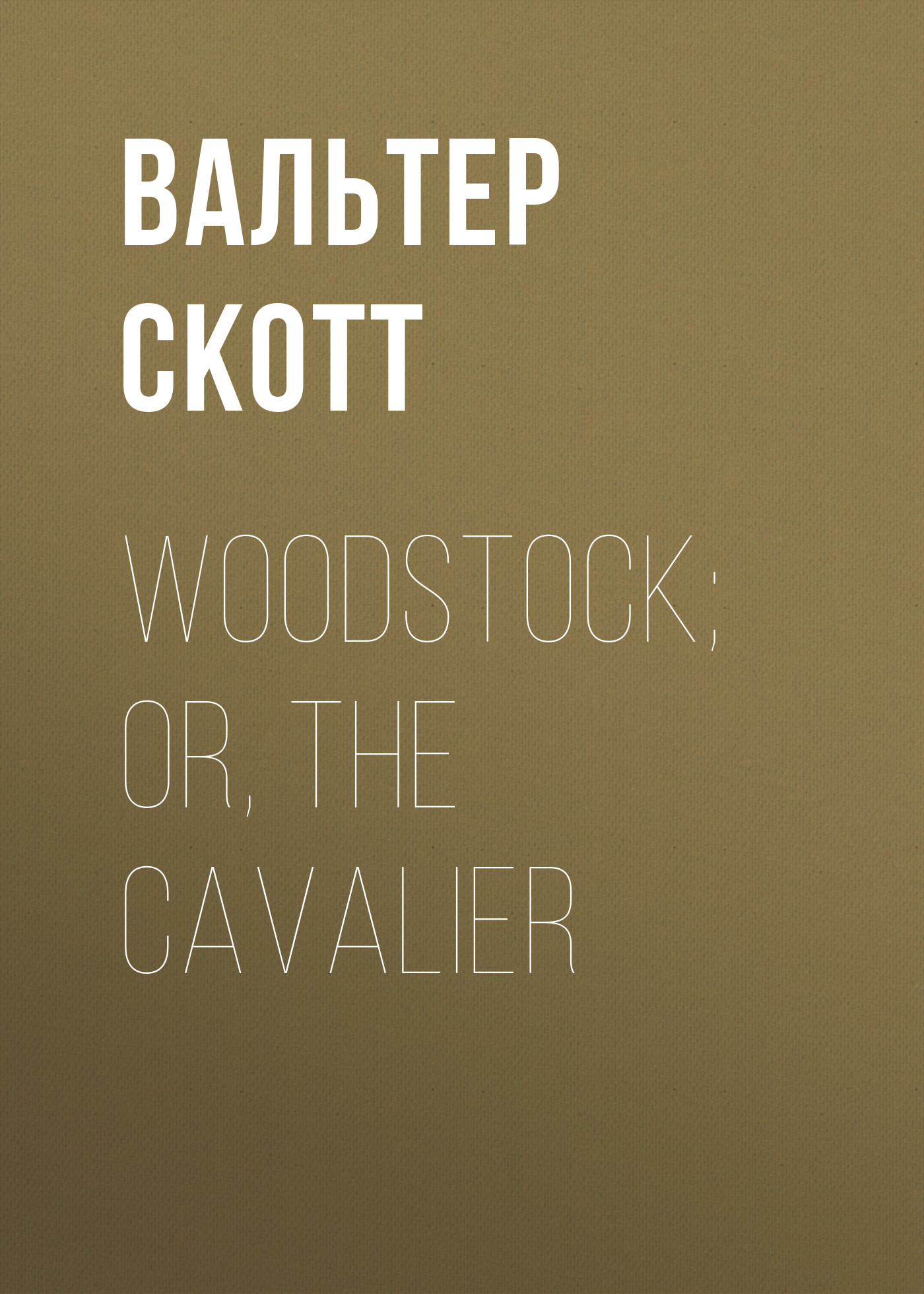 Вальтер Скотт Woodstock; or, the Cavalier цена