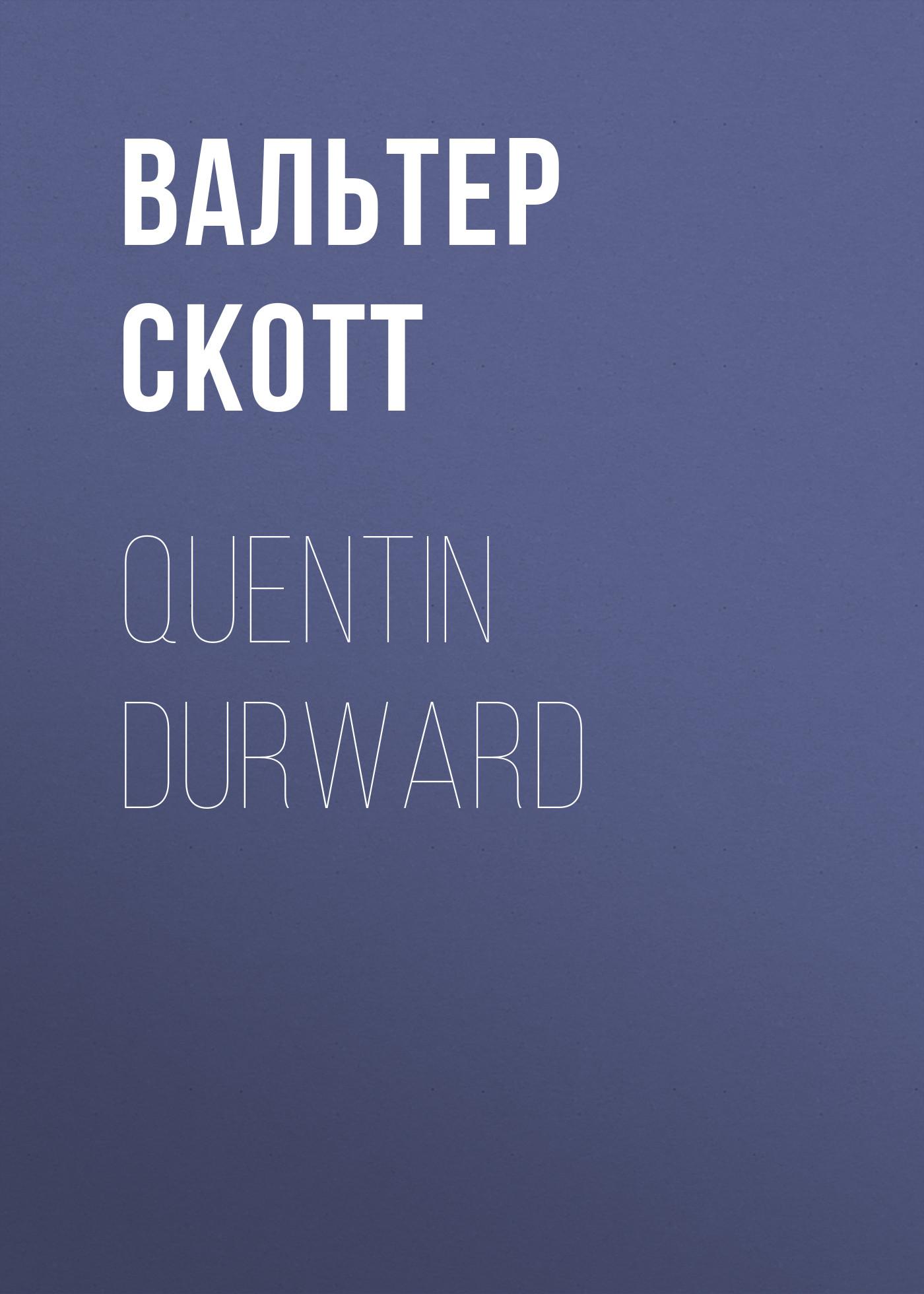 Вальтер Скотт Quentin Durward вальтер скотт st ronan s well