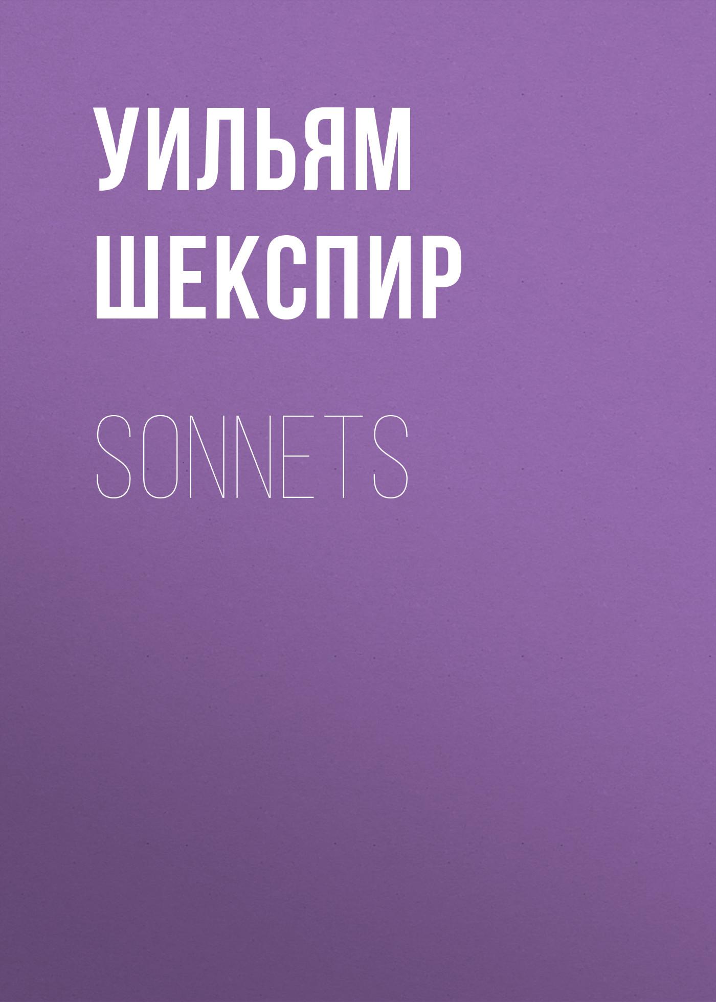 Уильям Шекспир Sonnets luis estable thirty religious sonnets