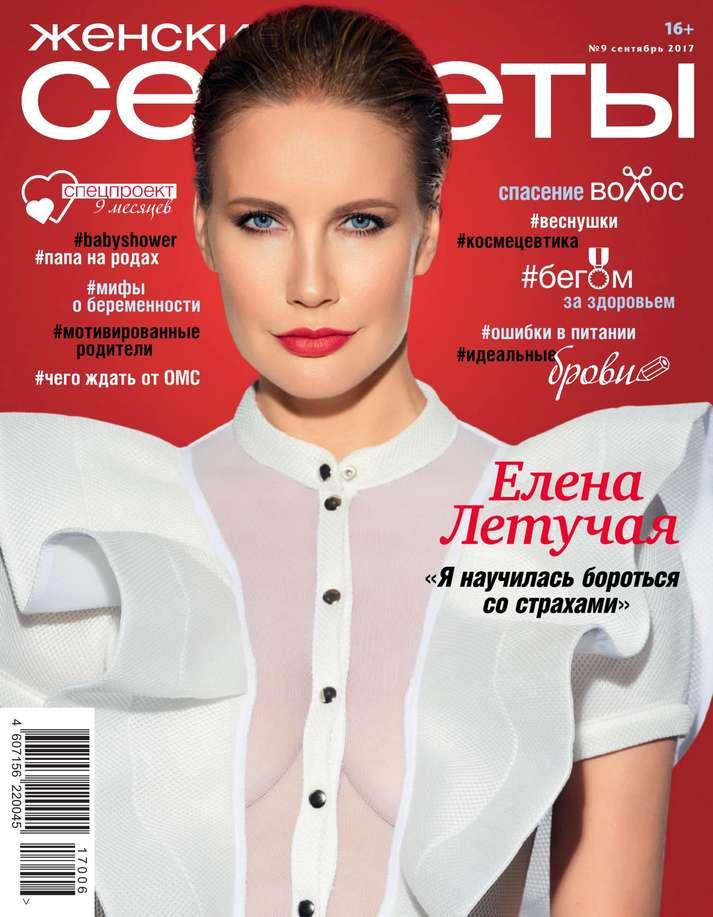Редакция журнала Женские Секреты Женские Секреты 09-2017-2017 женские куртки