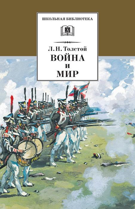 Лев Толстой Война и мир. Том 3