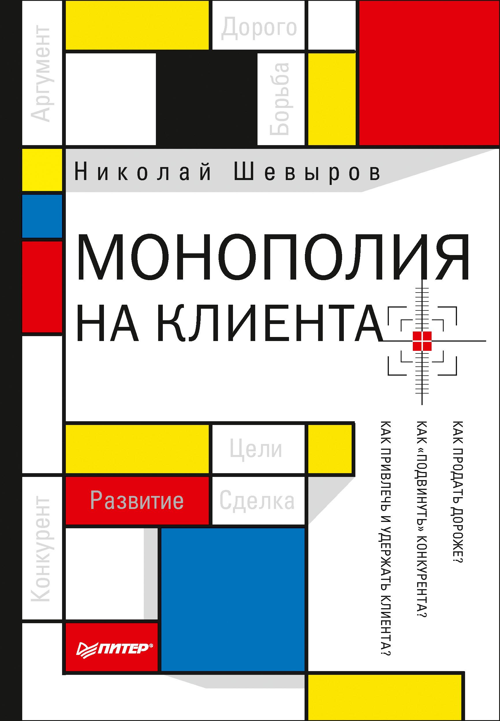 Николай Шевыров Монополия на клиента