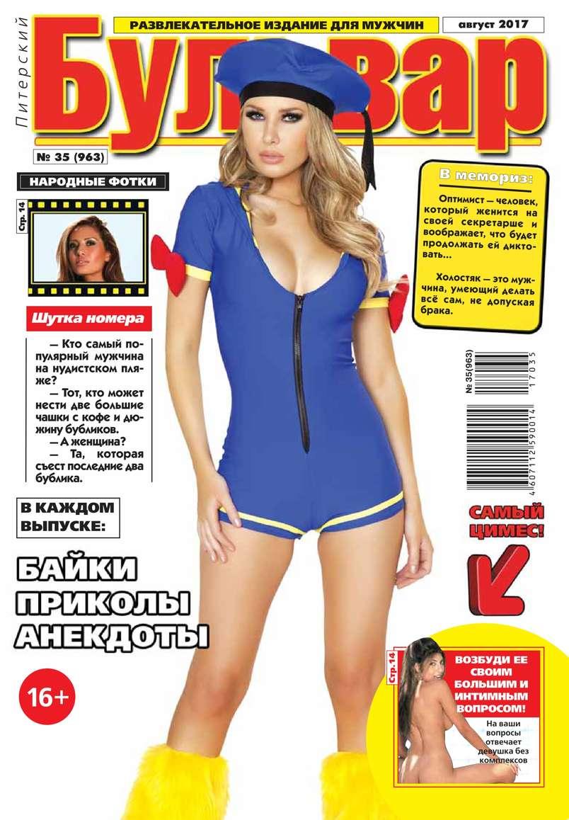 цена на Редакция газеты Питерский Бульвар Питерский Бульвар 35-2017