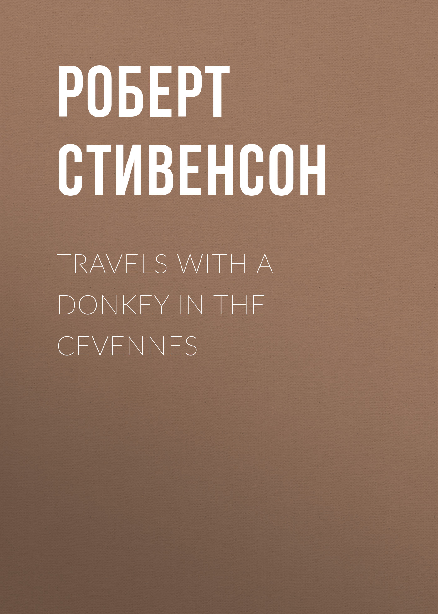 Роберт Льюис Стивенсон Travels with a Donkey in the Cevennes r l stevenson travels with a donkey in the cevennes
