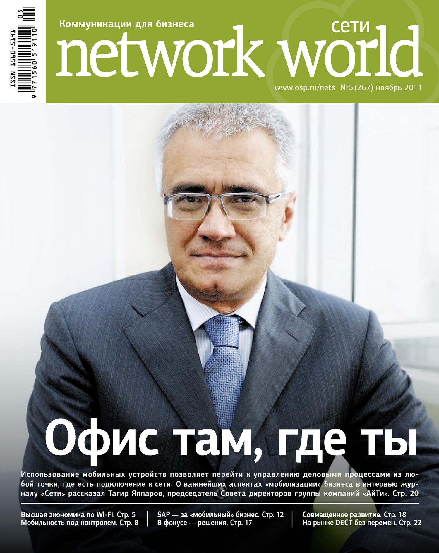 Открытые системы Сети / Network World №05/2011