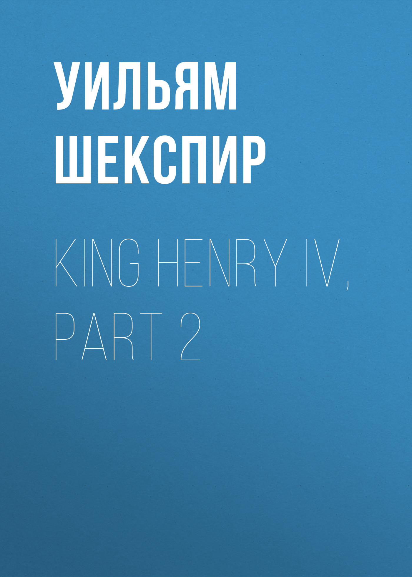 Уильям Шекспир King Henry IV, Part 2 уильям шекспир king henry vi first part