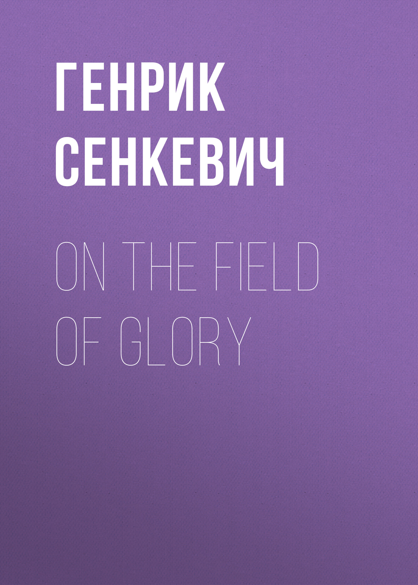 Генрик Сенкевич On the Field of Glory