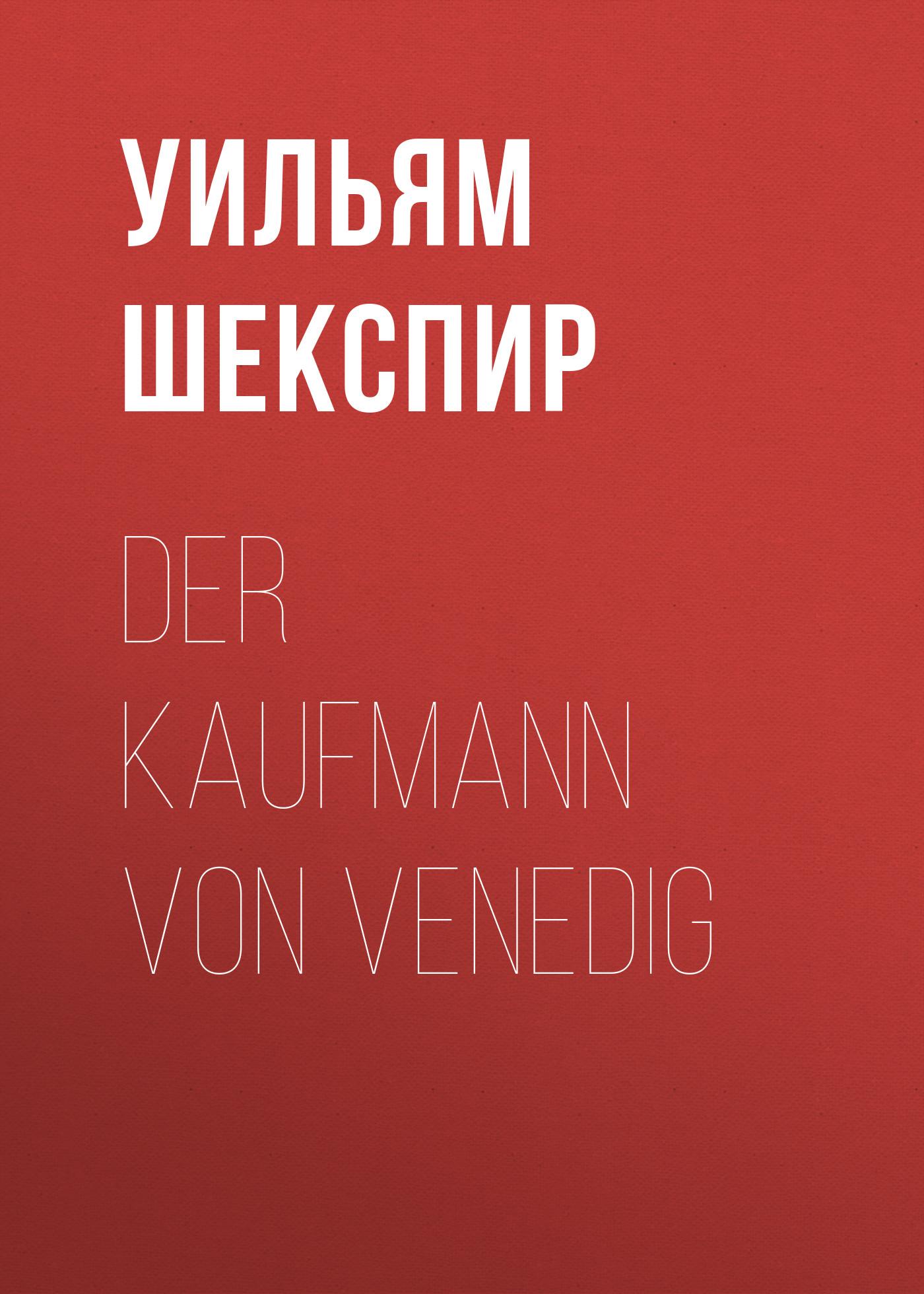 лучшая цена Уильям Шекспир Der Kaufmann von Venedig