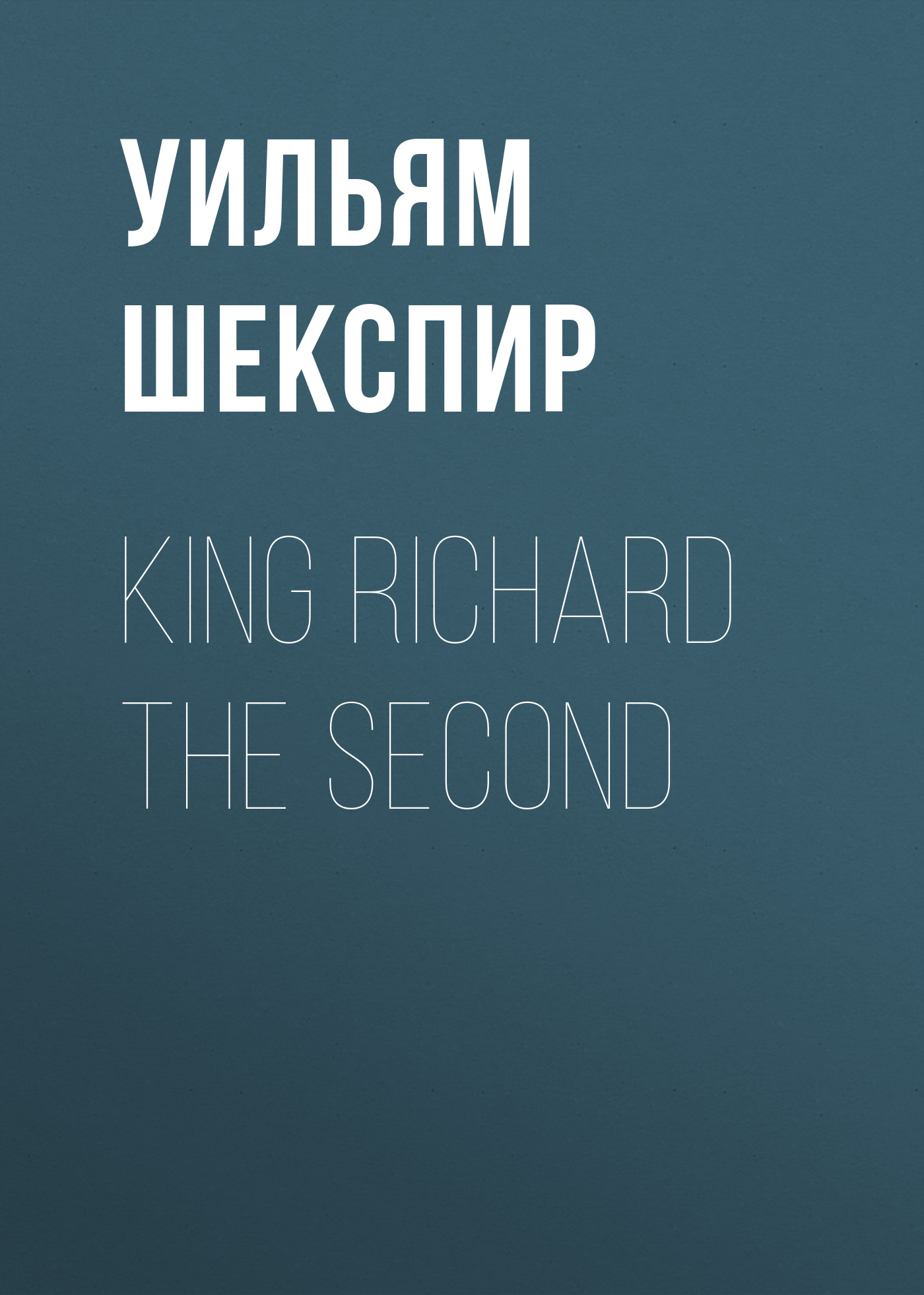 Уильям Шекспир King Richard the Second уильям шекспир richard iii