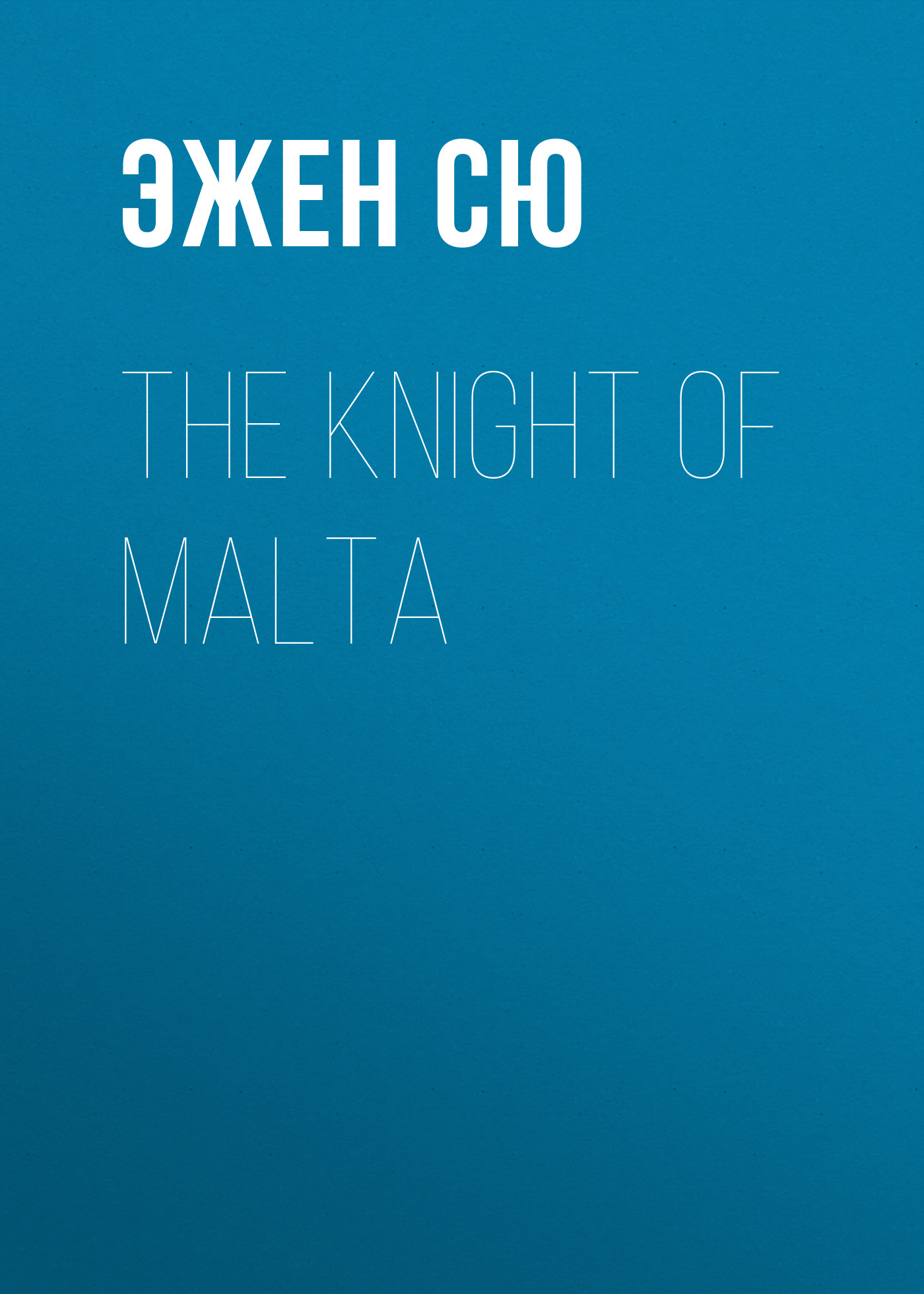 Эжен Сю The Knight of Malta эжен сю la coucaratcha iii