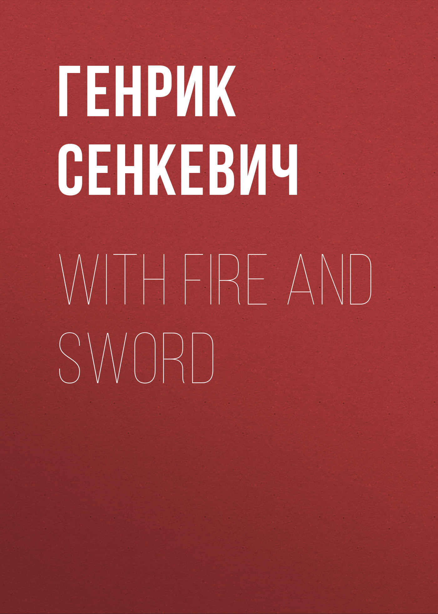 Генрик Сенкевич With Fire and Sword