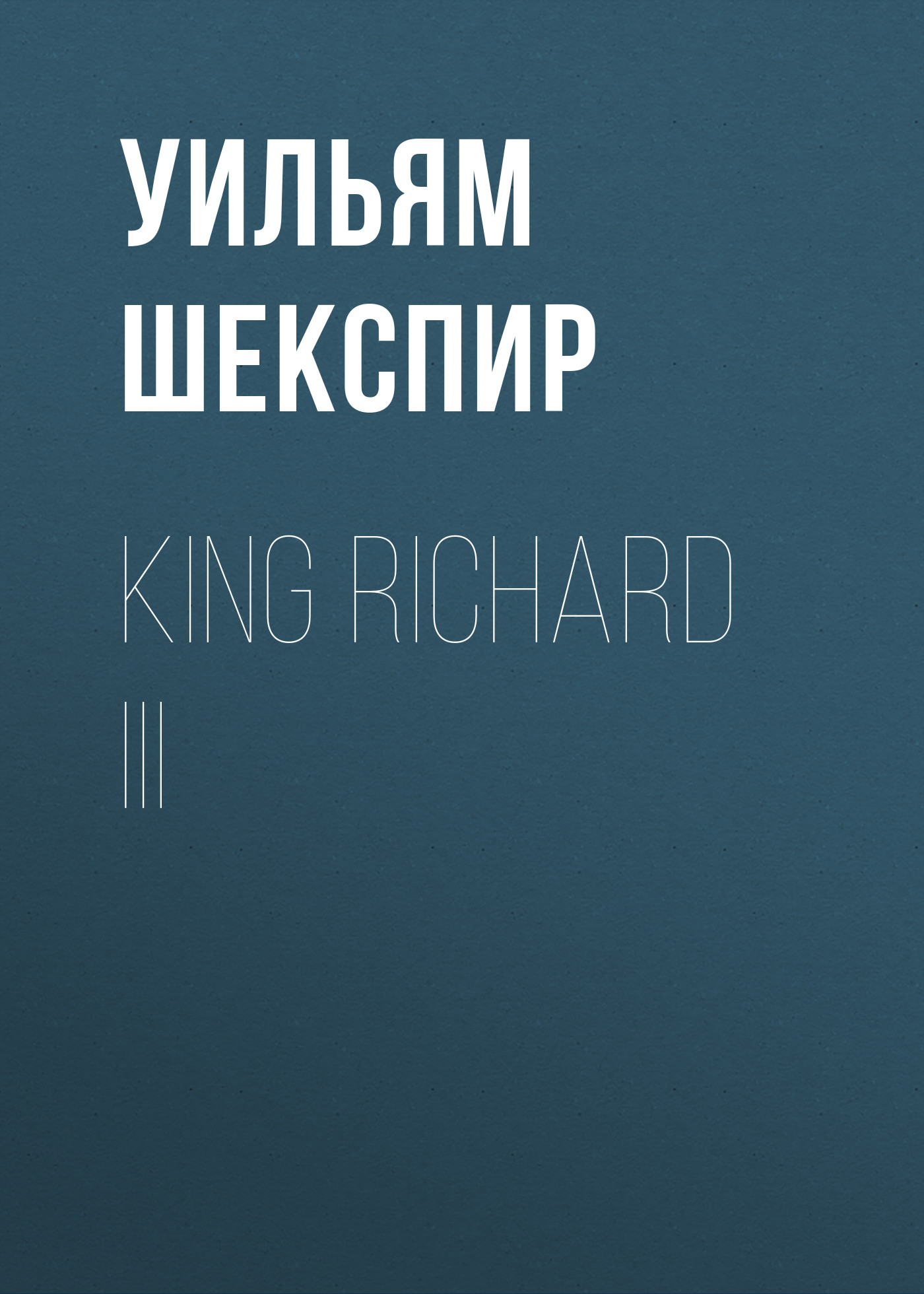 Уильям Шекспир King Richard III уильям шекспир richard iii