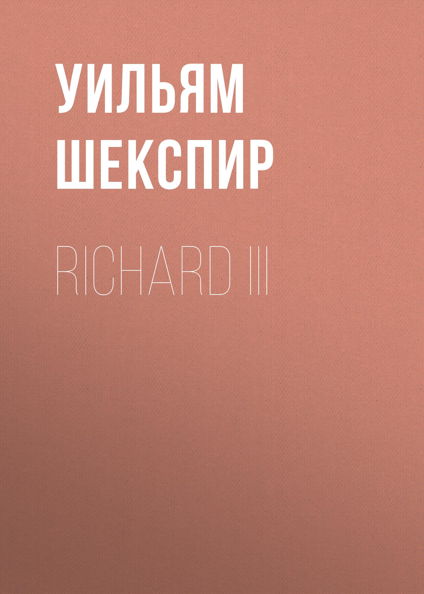 Уильям Шекспир Richard III