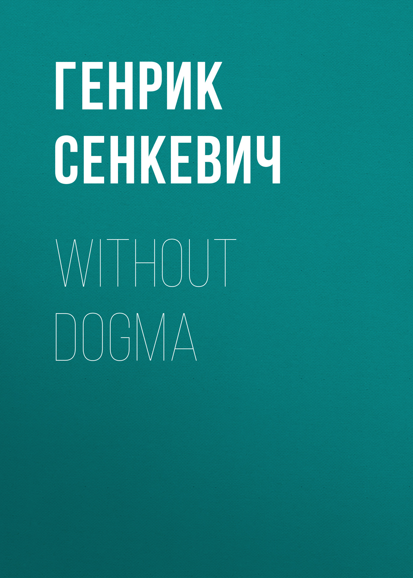 Генрик Сенкевич Without Dogma