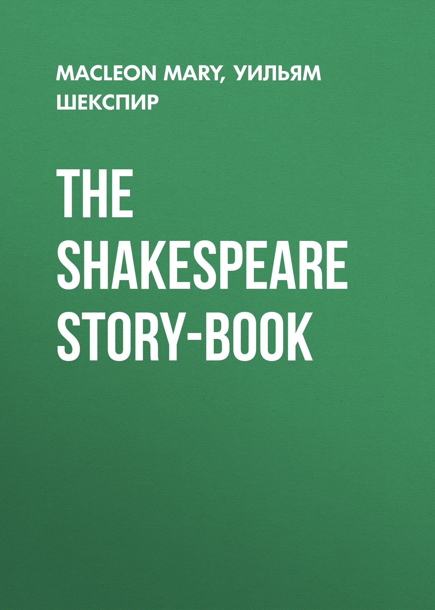 Уильям Шекспир The Shakespeare Story-Book