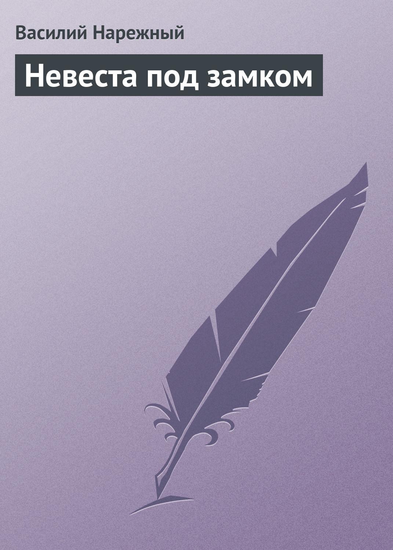 Василий Нарежный Невеста под замком василий нарежный бурсак