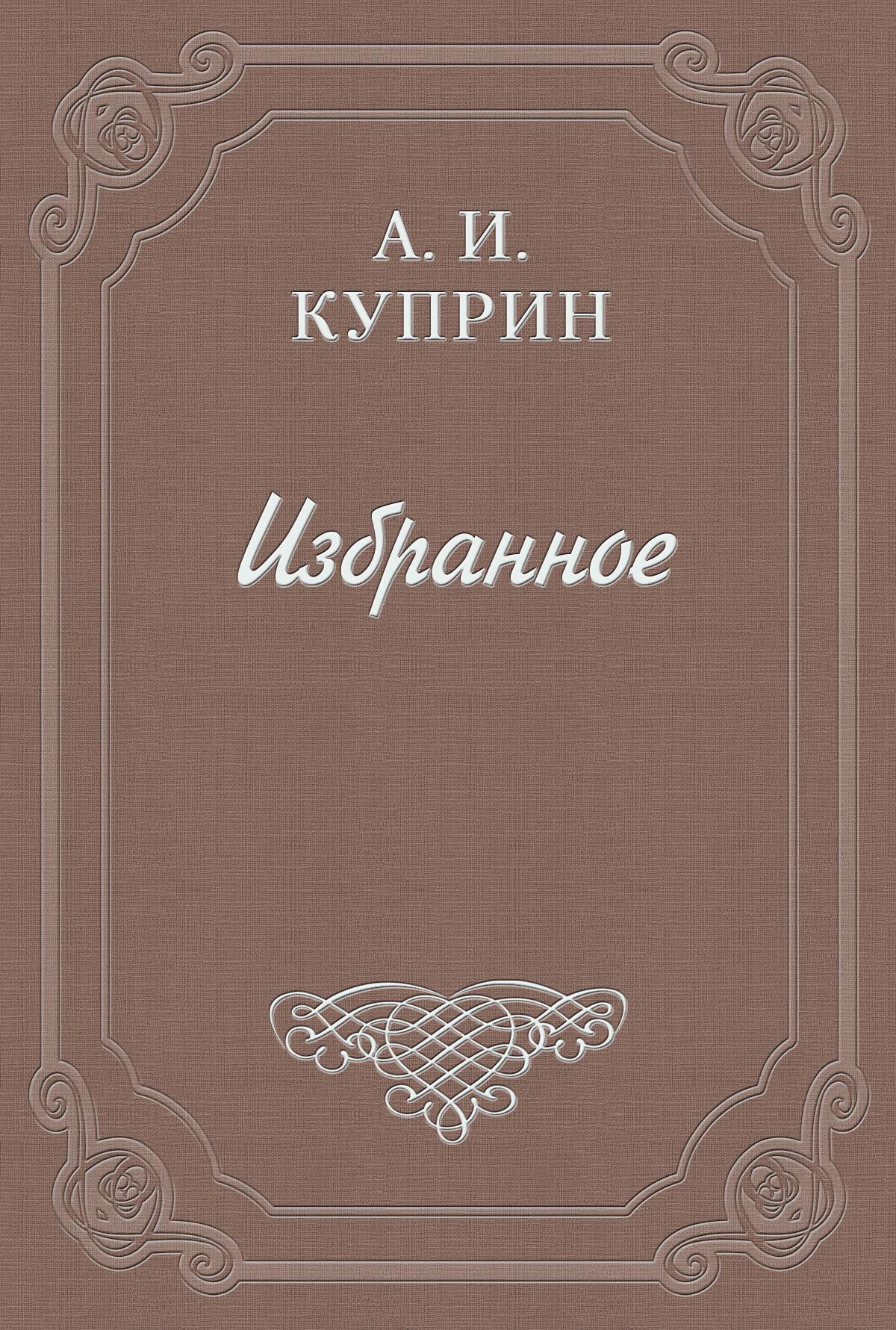 Александр Куприн Рецензия на книгу Н.Н.Брешко-Брешковского «Шепот жизни» цена и фото