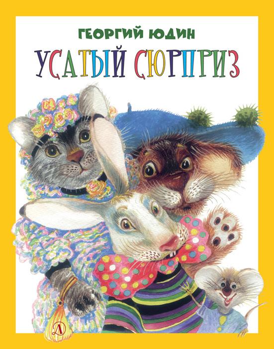 Георгий Юдин Усатый сюрприз (сборник) юдин г н усатый сюрприз стихи и сказки
