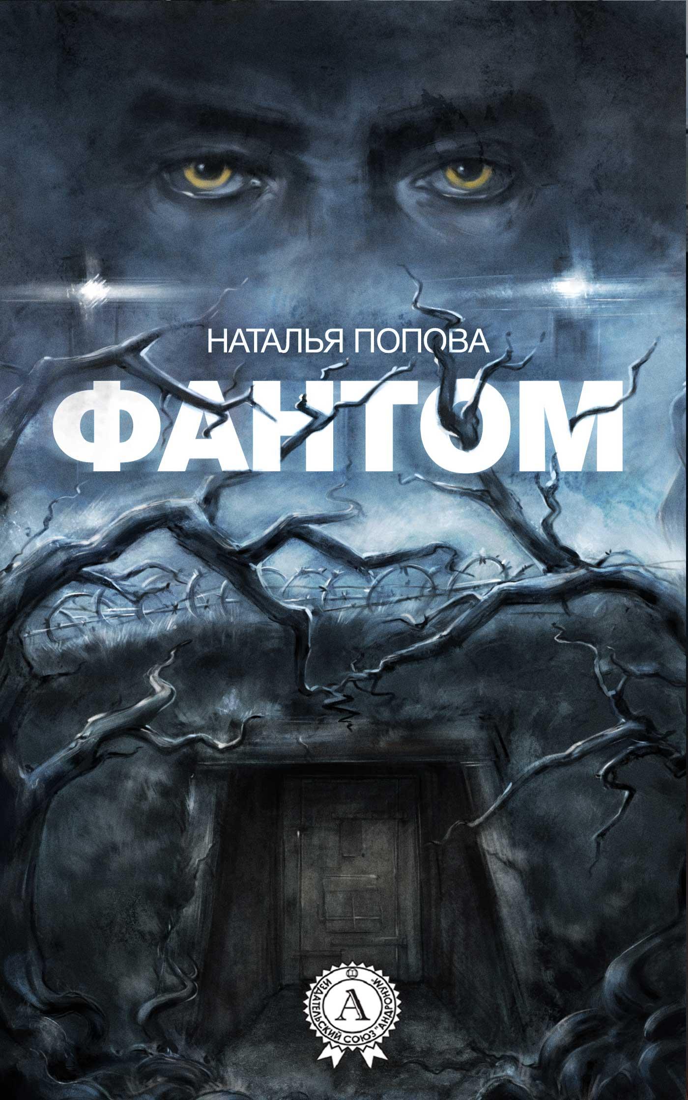 Наталья Попова Фантом