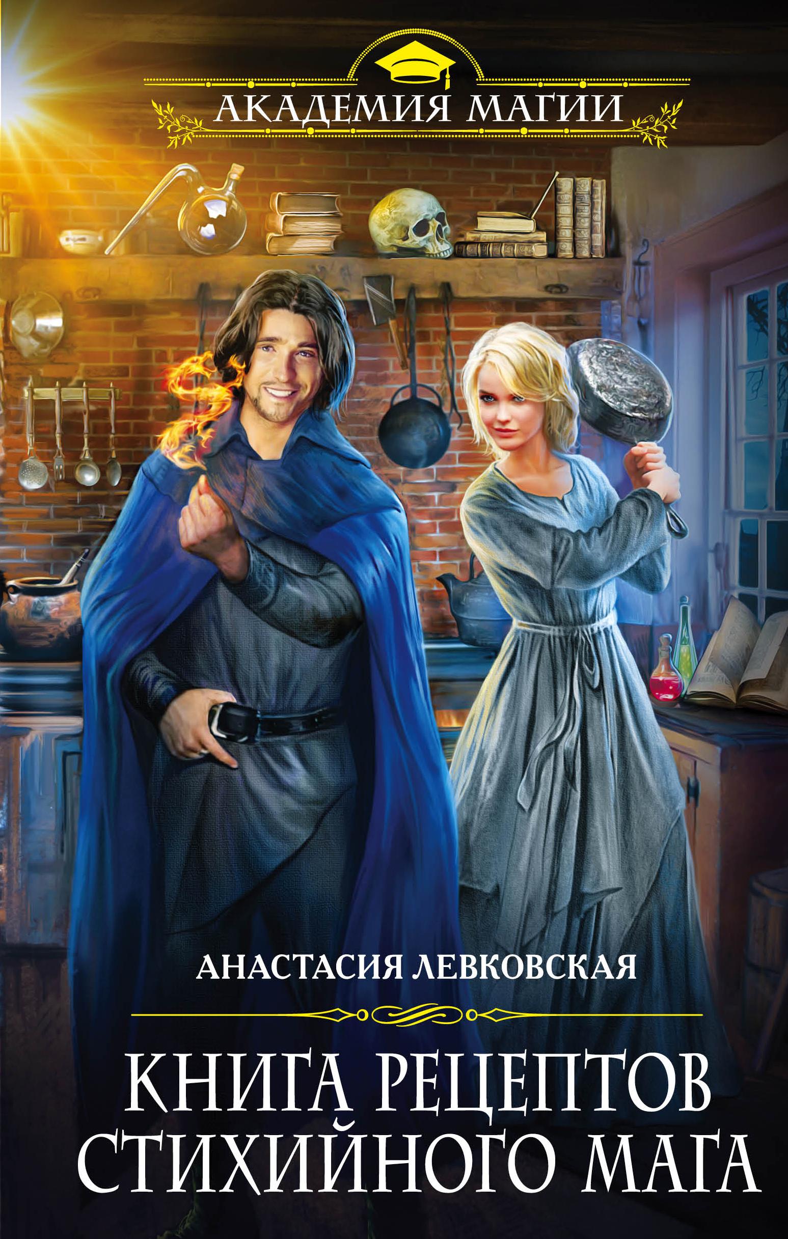 Анастасия Левковская Книга рецептов стихийного мага олдос хаксли о дивный новый мир