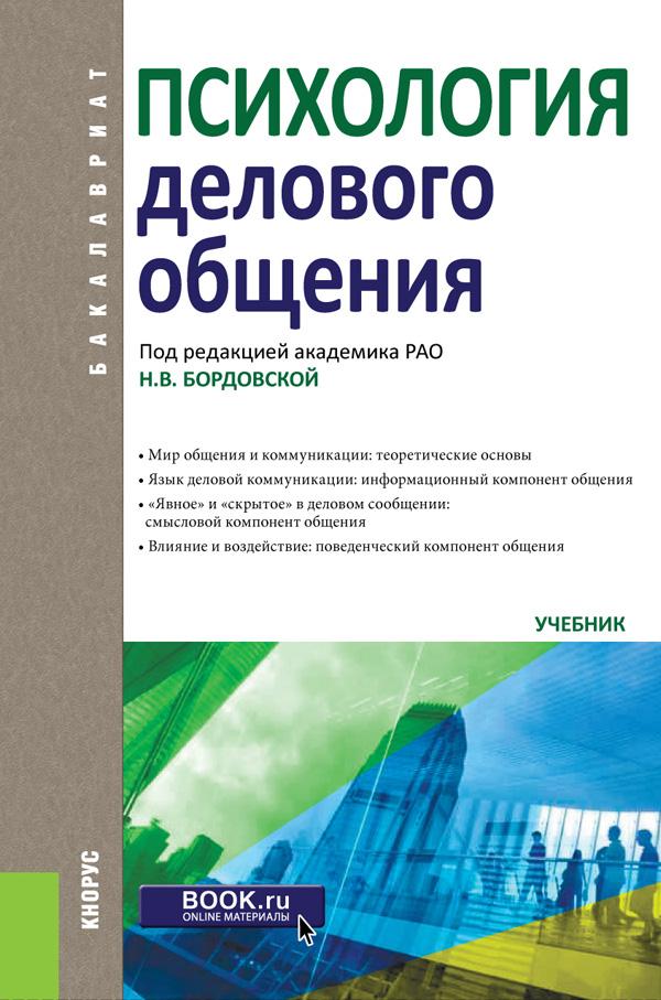Нина Бордовская Психология делового общения. Учебник цена