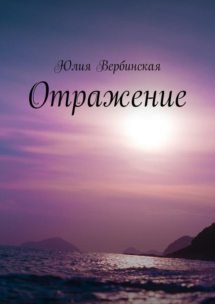 Юлия Вербинская Отражение юлия вербинская отражение