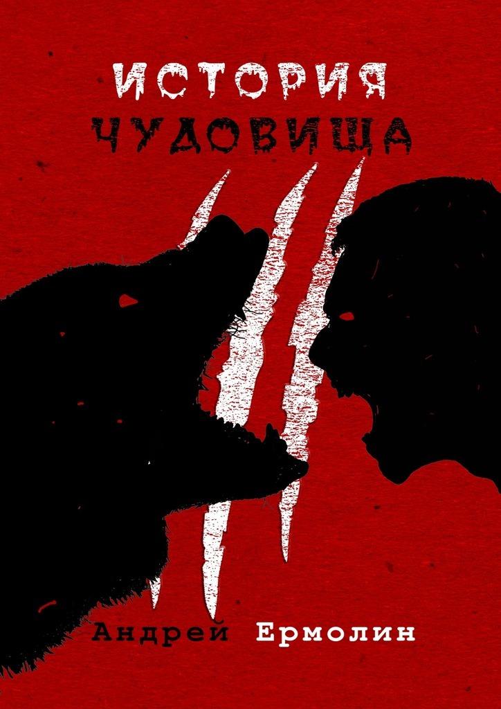 Андрей Сергеевич Ермолин История чудовища недорого