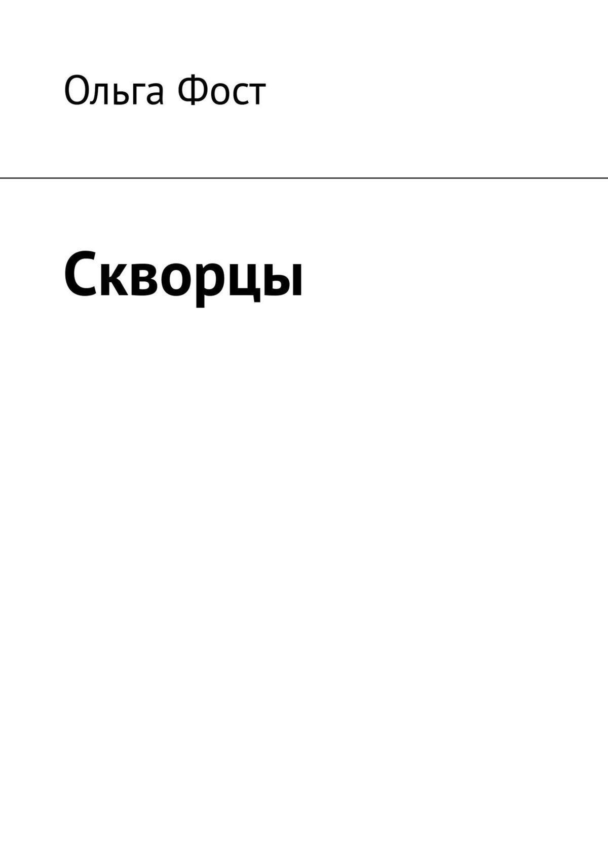 Ольга Фост Скворцы