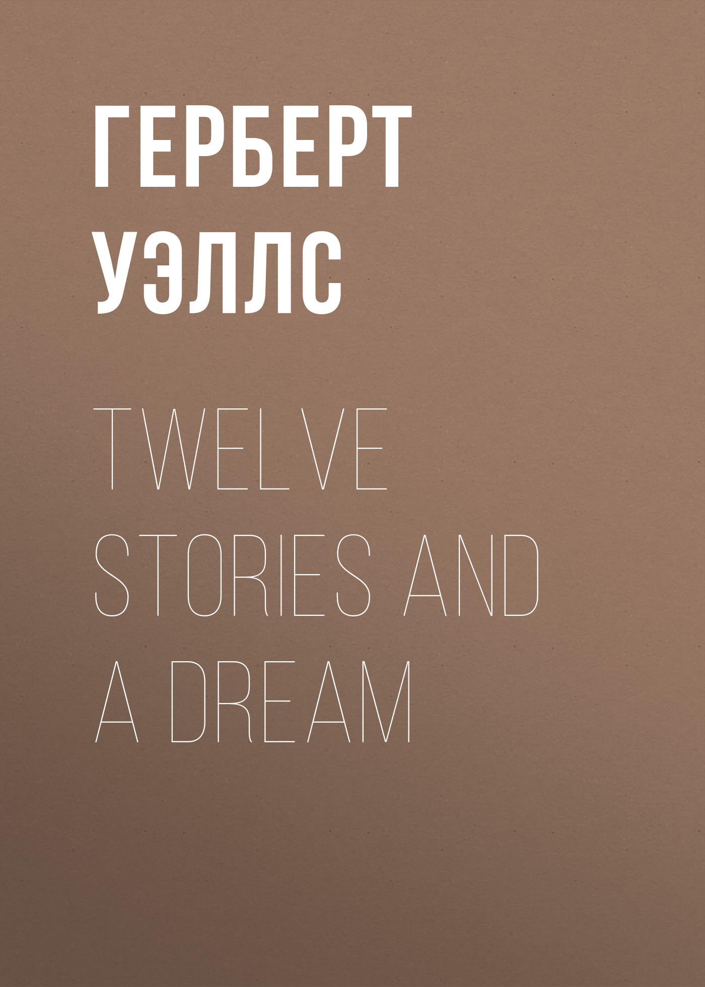 Герберт Джордж Уэллс Twelve Stories and a Dream twelve gems
