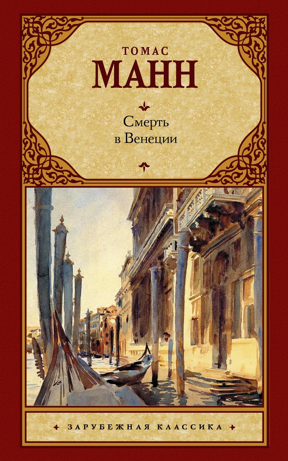 smert v venetsii sbornik